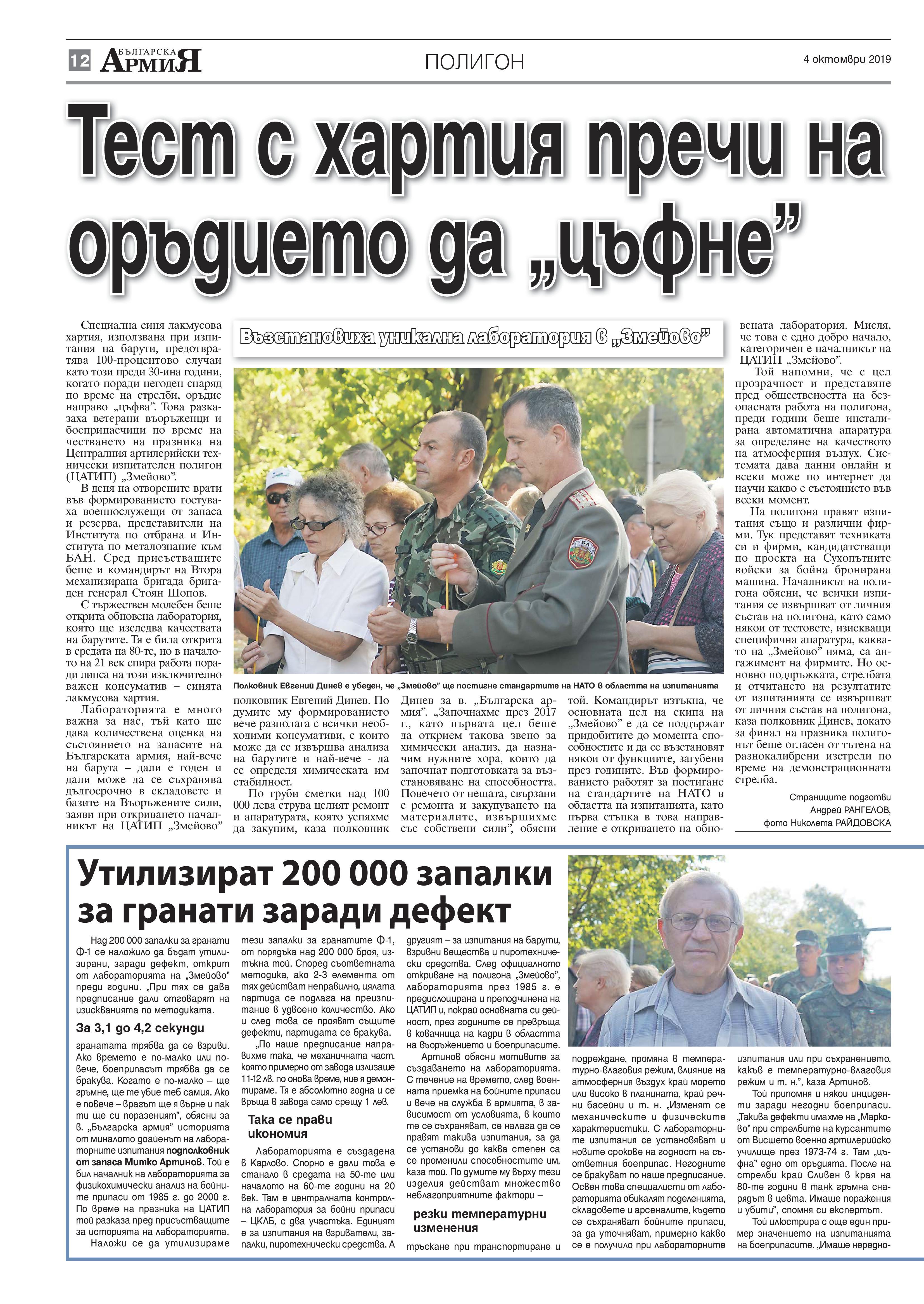 https://armymedia.bg/wp-content/uploads/2015/06/12-33.jpg