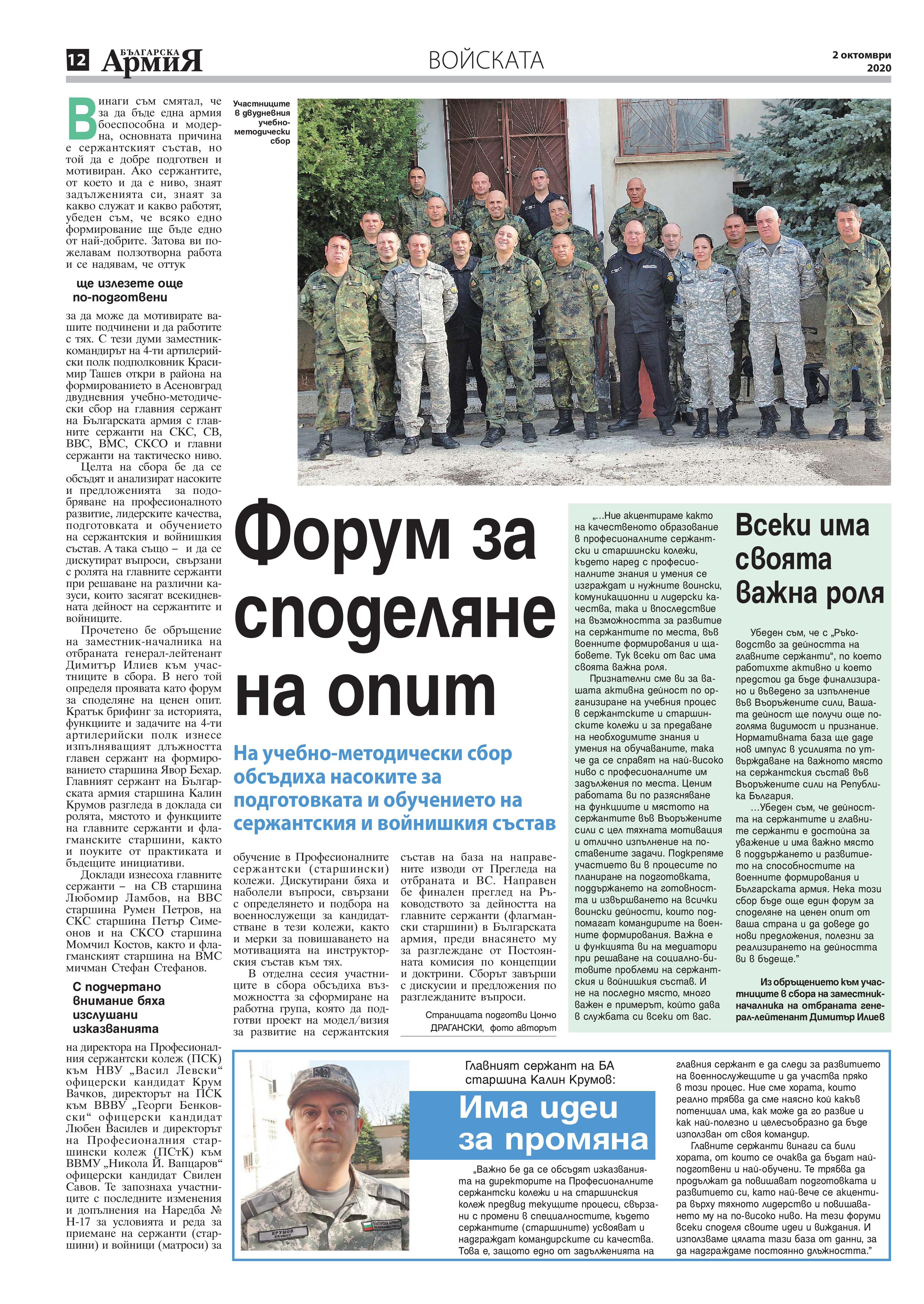 https://armymedia.bg/wp-content/uploads/2015/06/12-42.jpg