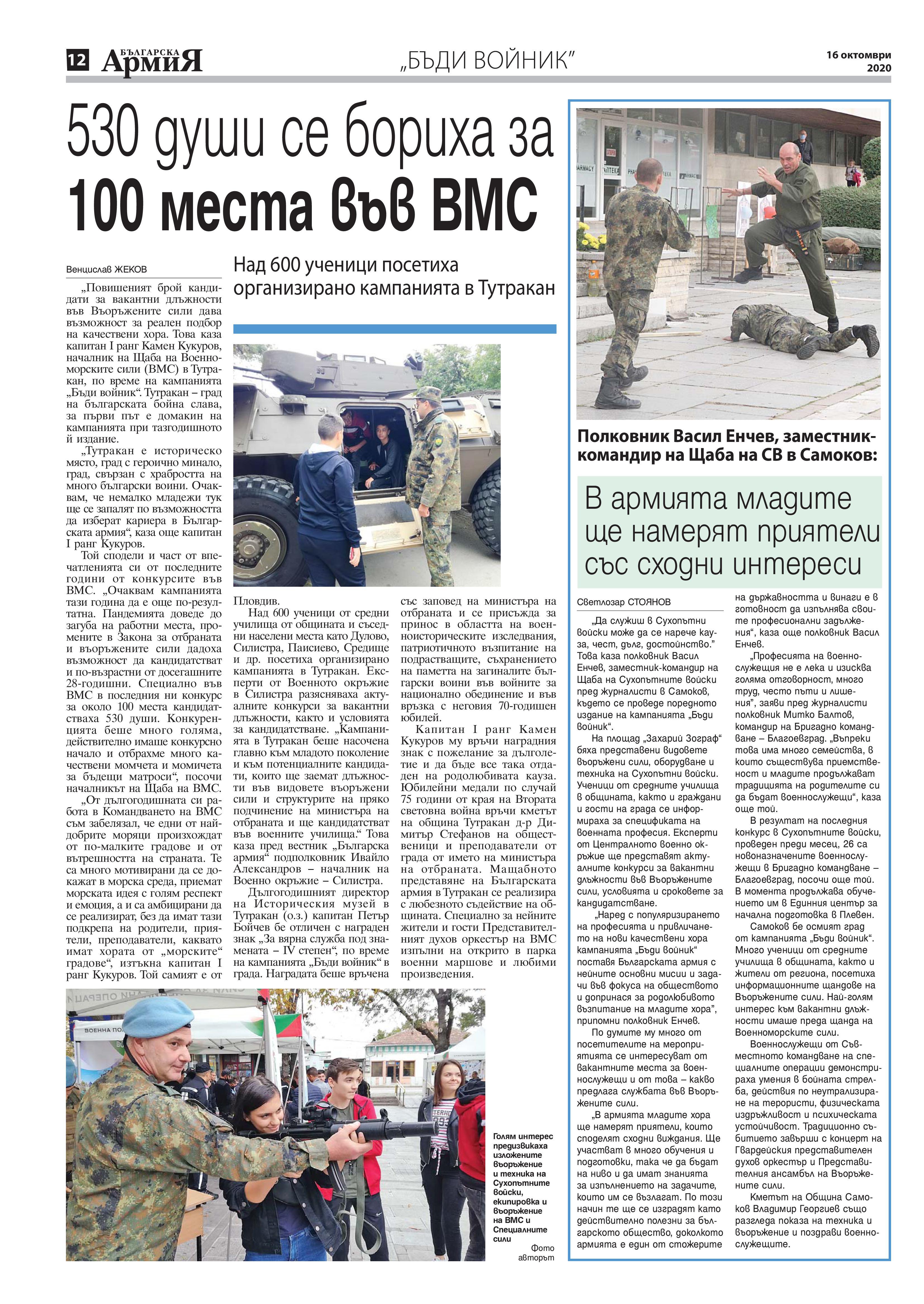 https://armymedia.bg/wp-content/uploads/2015/06/12-44.jpg
