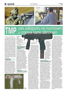 https://armymedia.bg/wp-content/uploads/2015/06/12-51-213x300.jpg