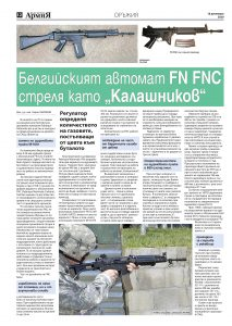 https://armymedia.bg/wp-content/uploads/2015/06/12-53-213x300.jpg