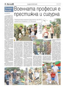 https://armymedia.bg/wp-content/uploads/2015/06/12.page1_-100-213x300.jpg