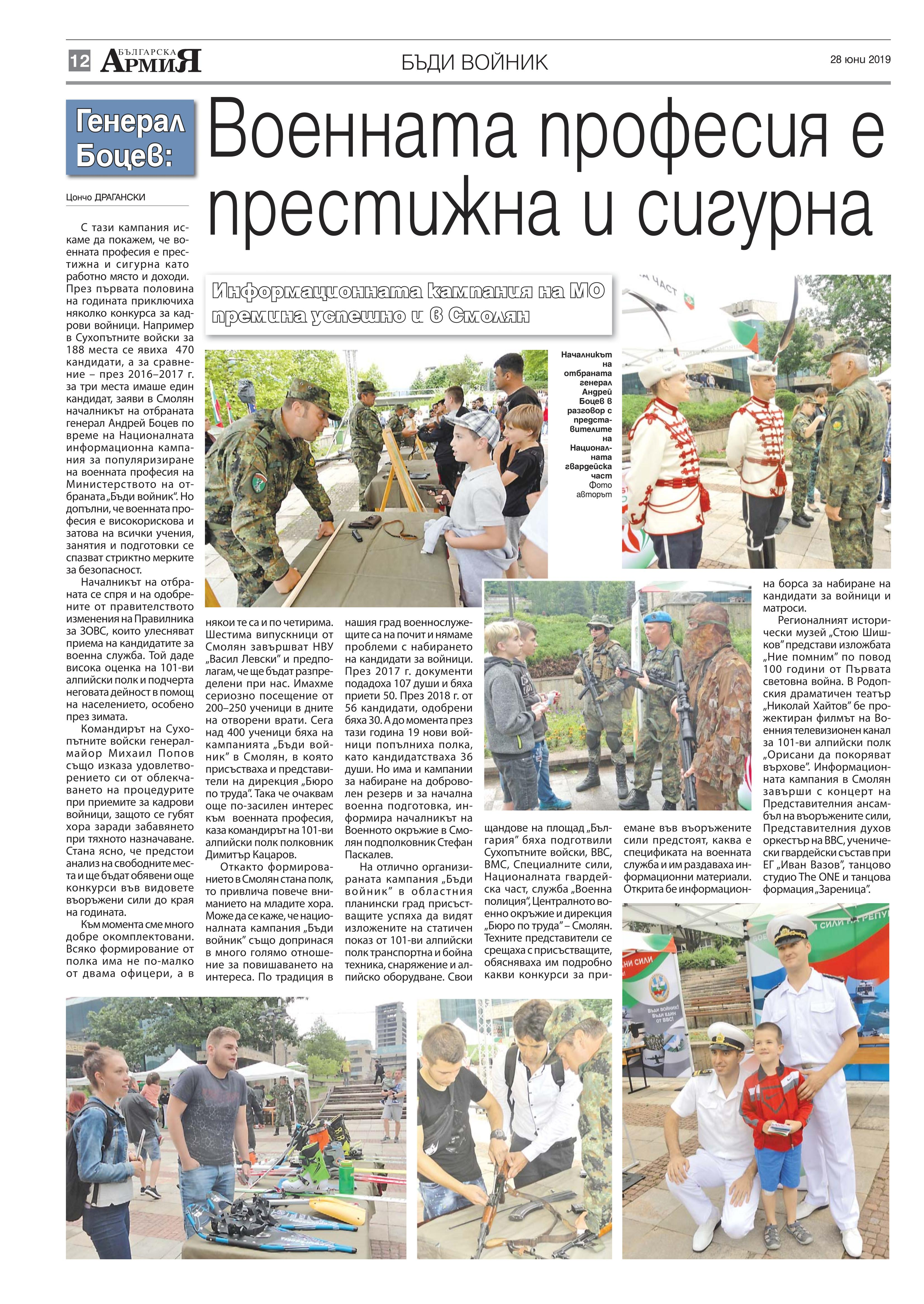https://armymedia.bg/wp-content/uploads/2015/06/12.page1_-100.jpg