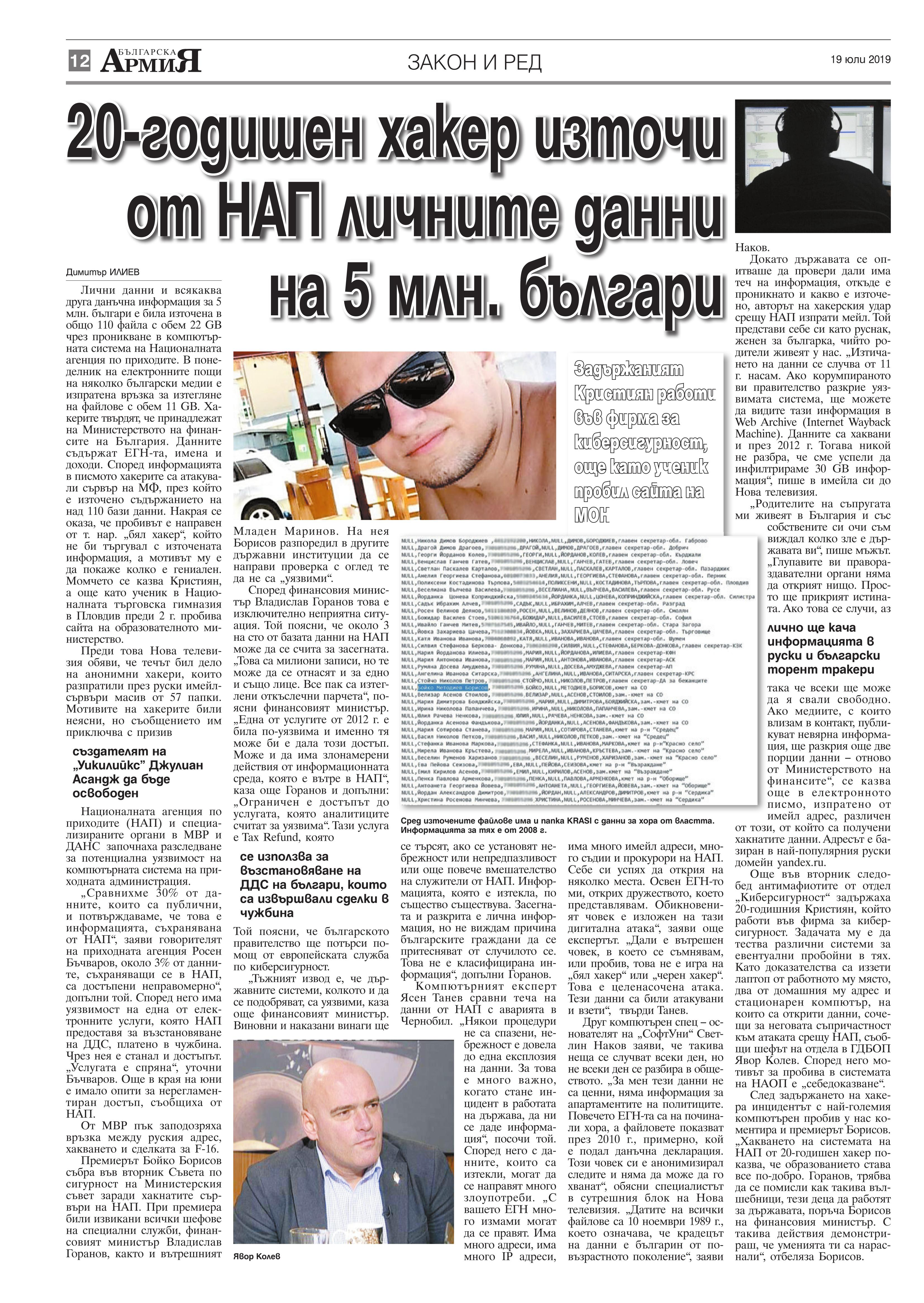 https://armymedia.bg/wp-content/uploads/2015/06/12.page1_-102.jpg