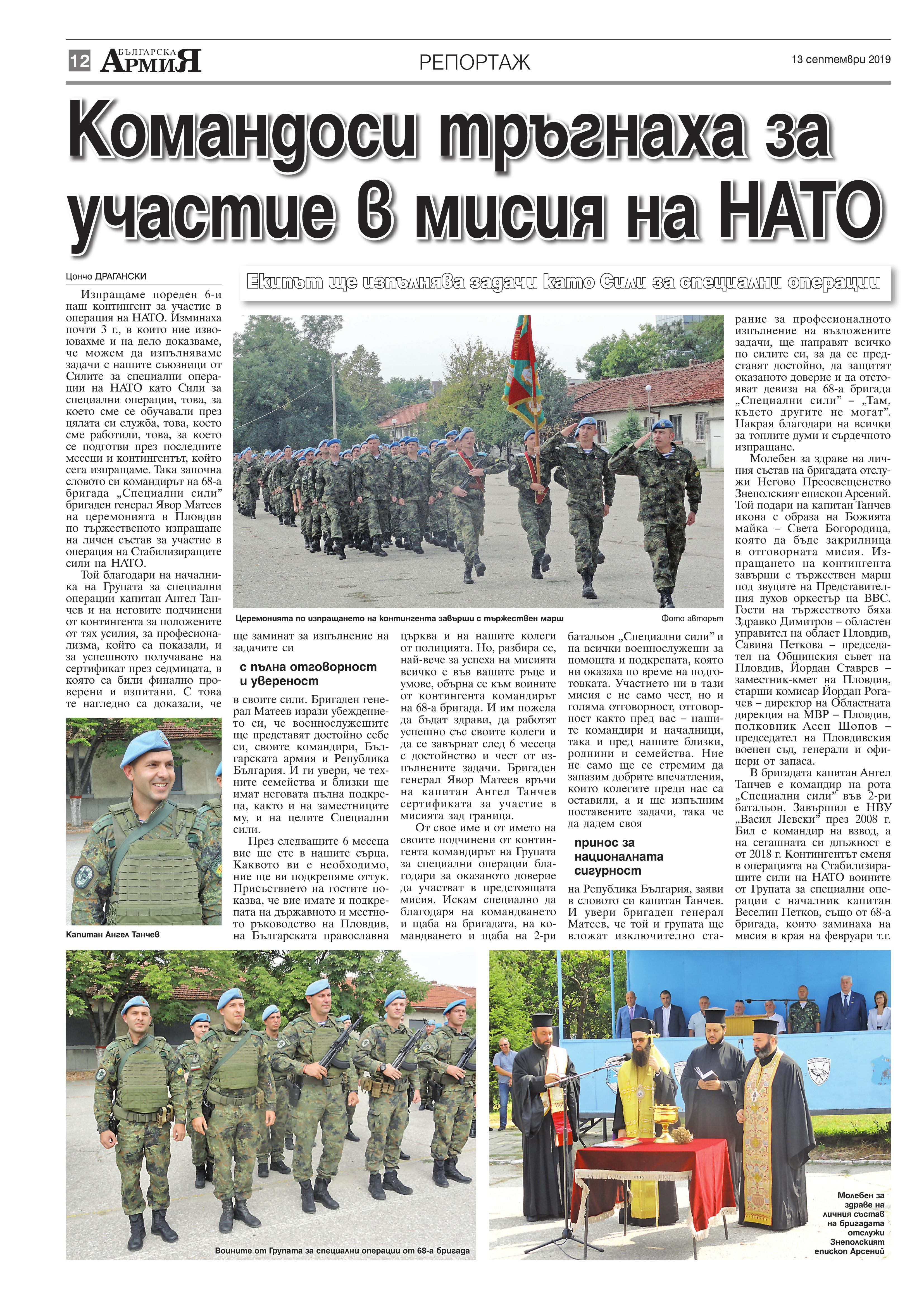 https://armymedia.bg/wp-content/uploads/2015/06/12.page1_-108.jpg