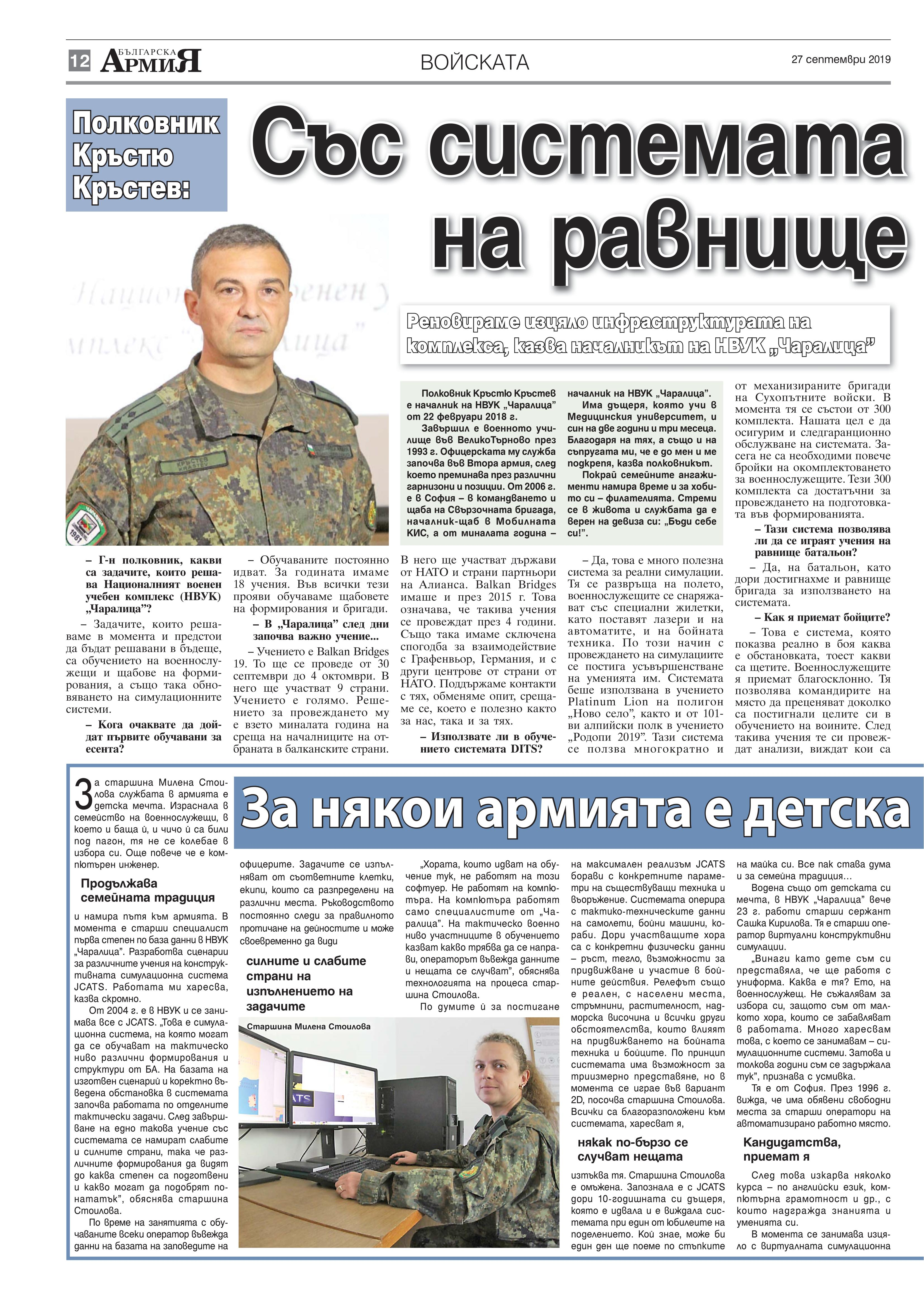 https://armymedia.bg/wp-content/uploads/2015/06/12.page1_-109.jpg