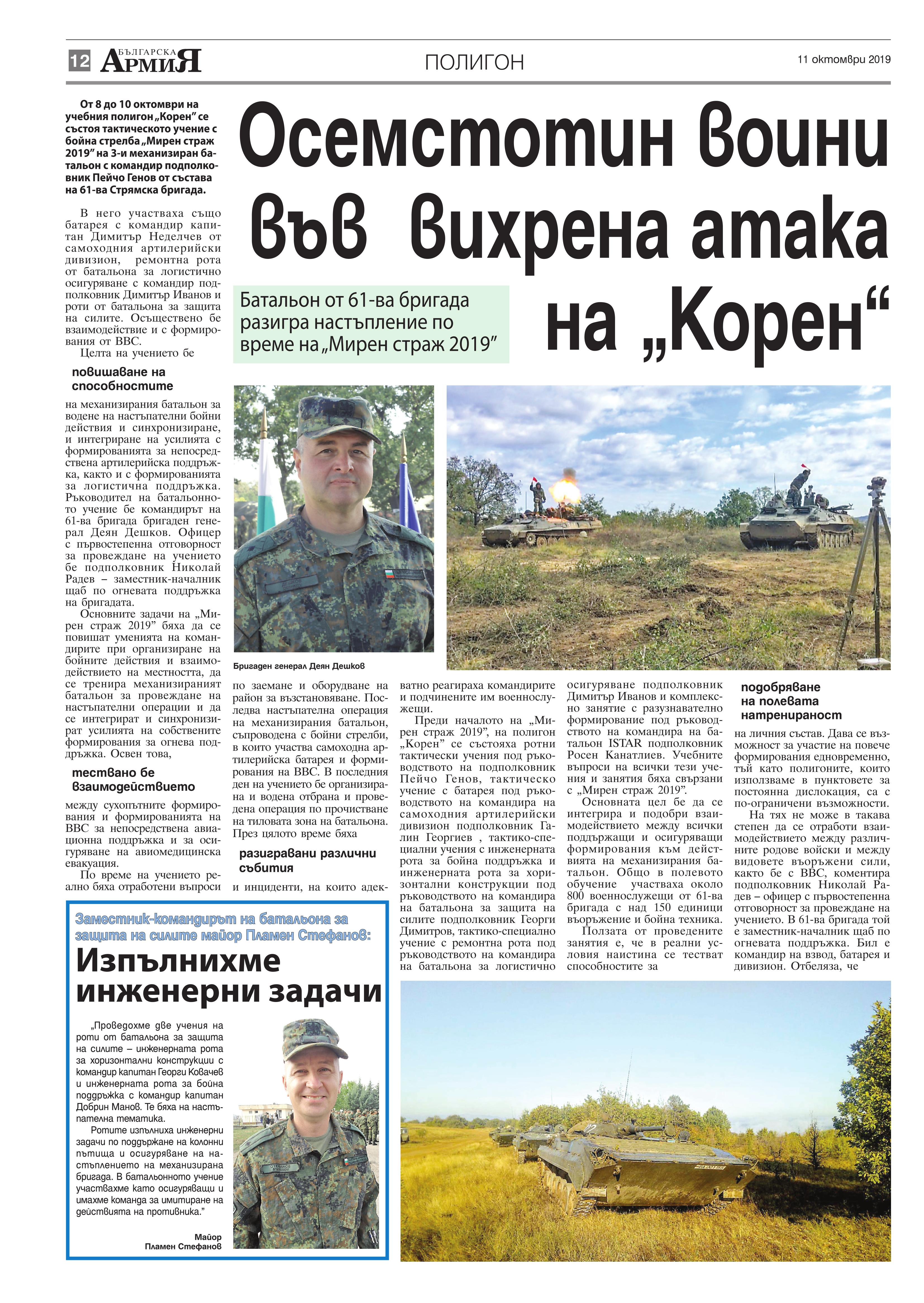 https://armymedia.bg/wp-content/uploads/2015/06/12.page1_-110.jpg