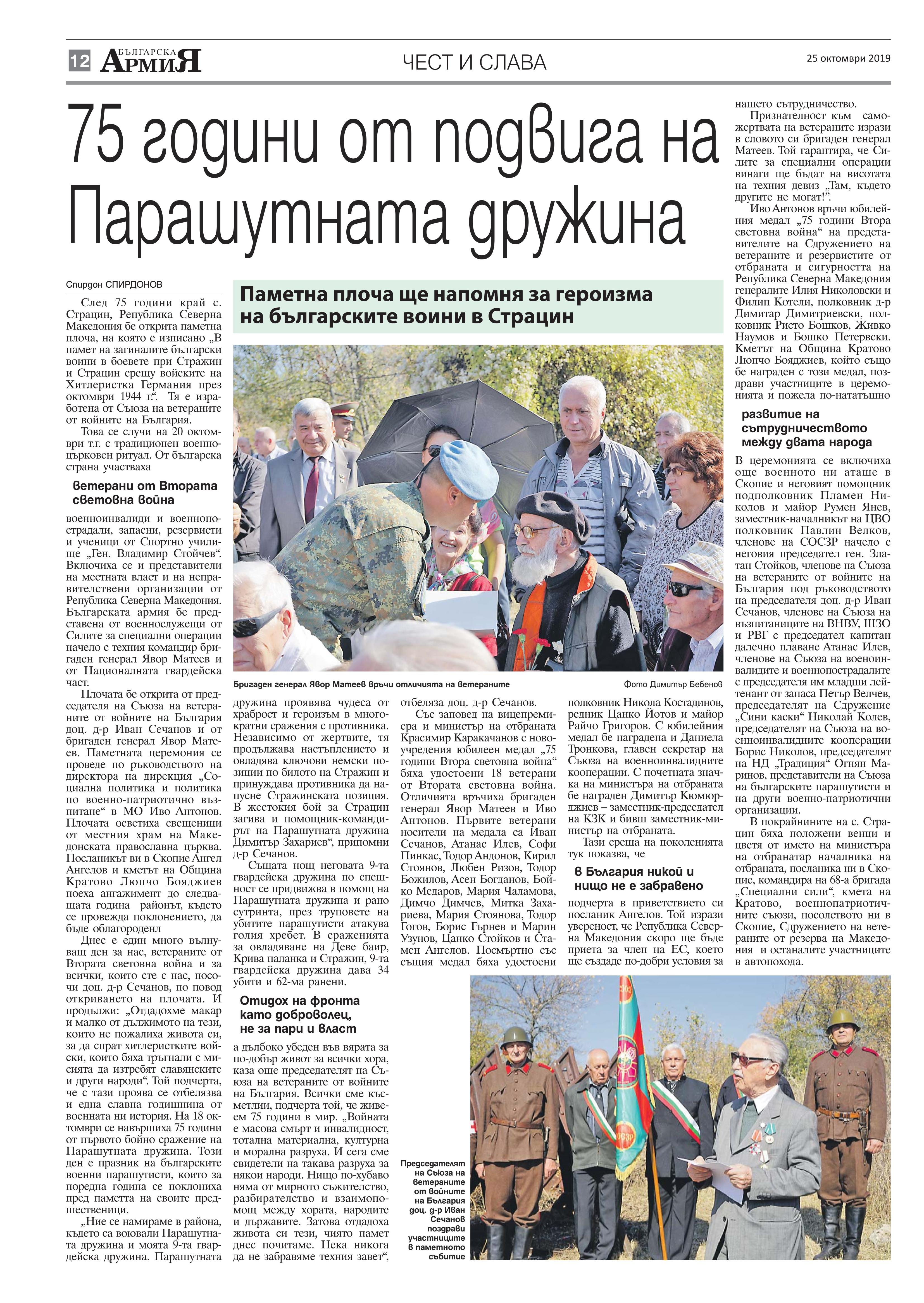 https://armymedia.bg/wp-content/uploads/2015/06/12.page1_-112.jpg