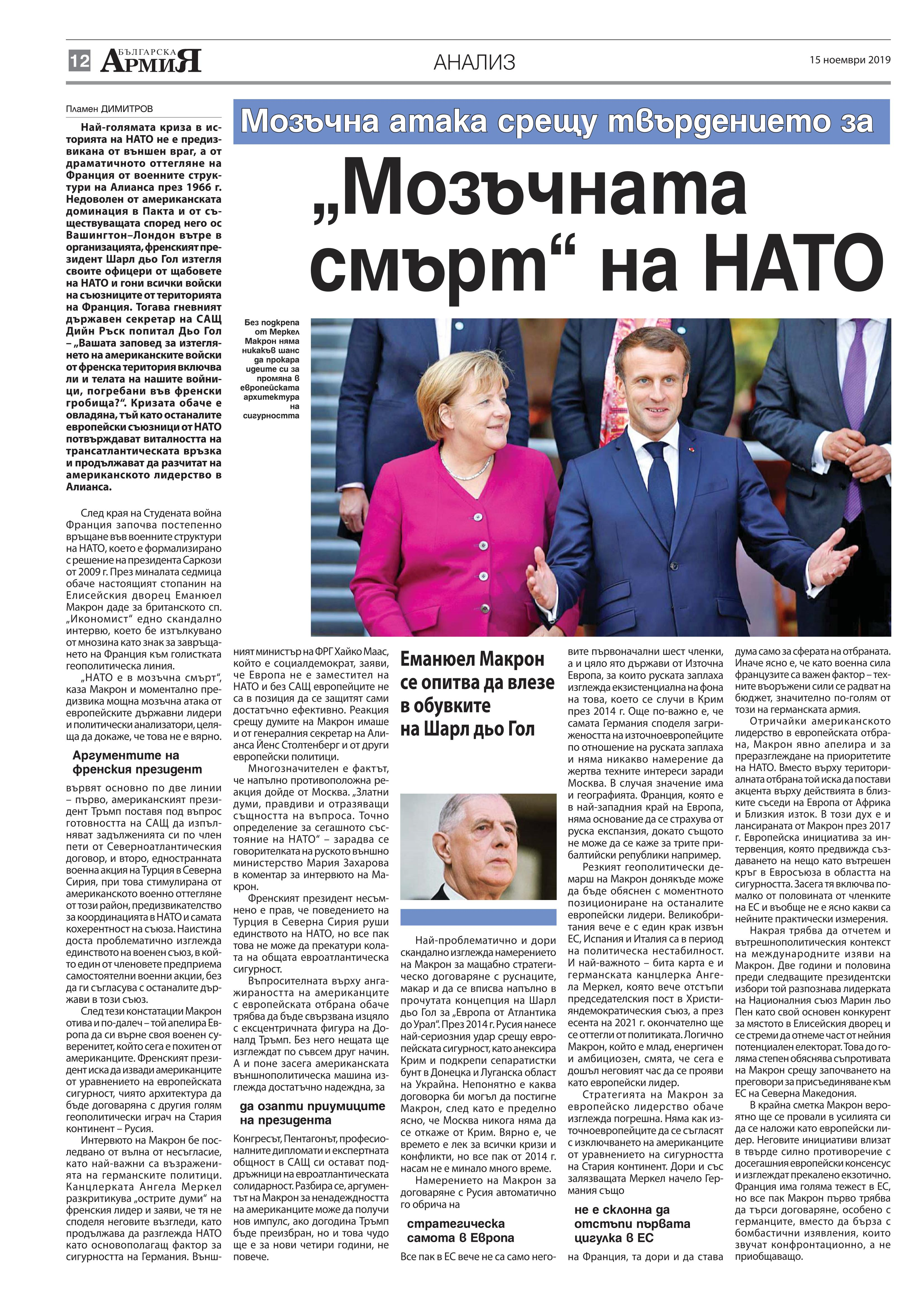 https://armymedia.bg/wp-content/uploads/2015/06/12.page1_-115.jpg