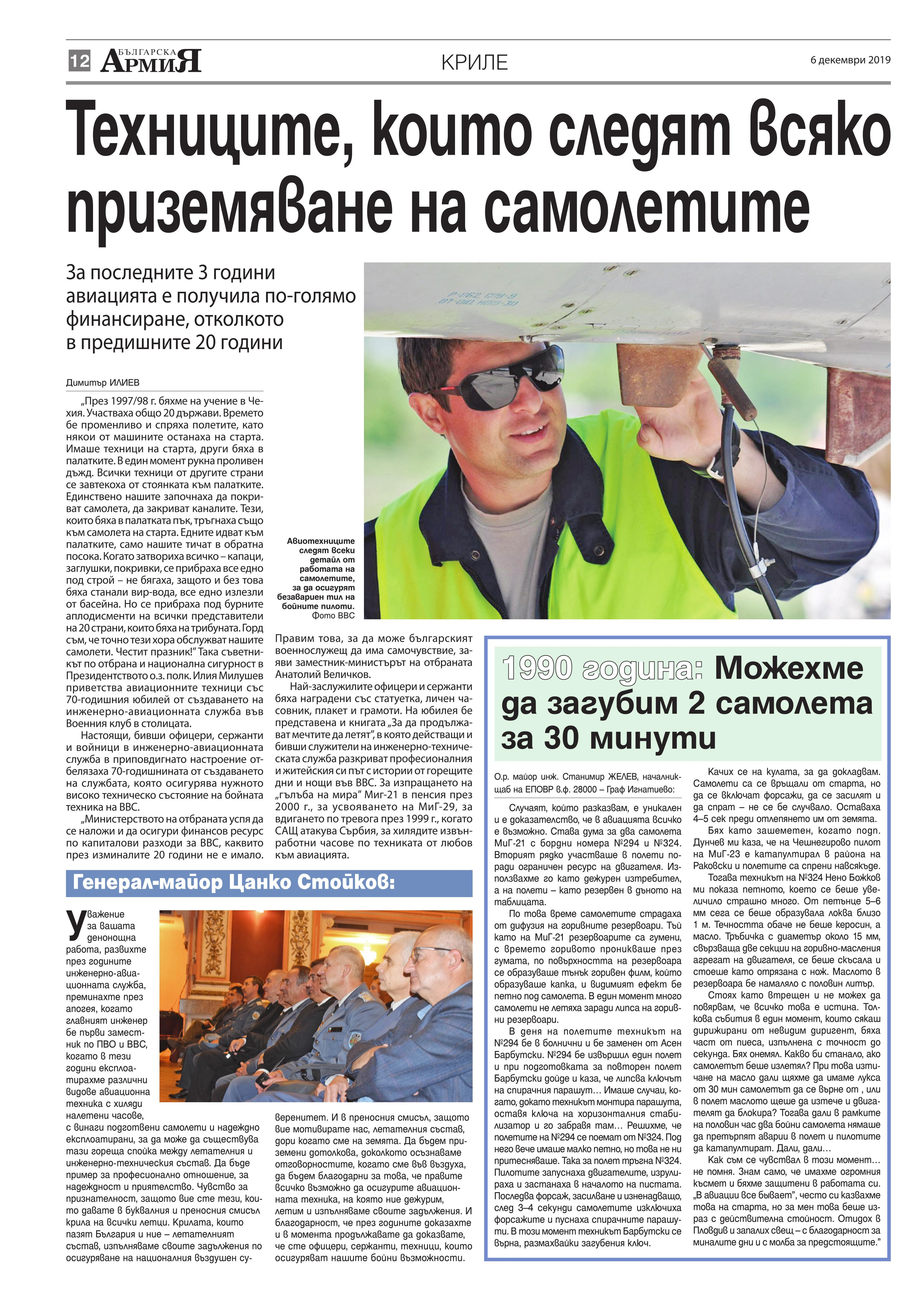https://armymedia.bg/wp-content/uploads/2015/06/12.page1_-117.jpg