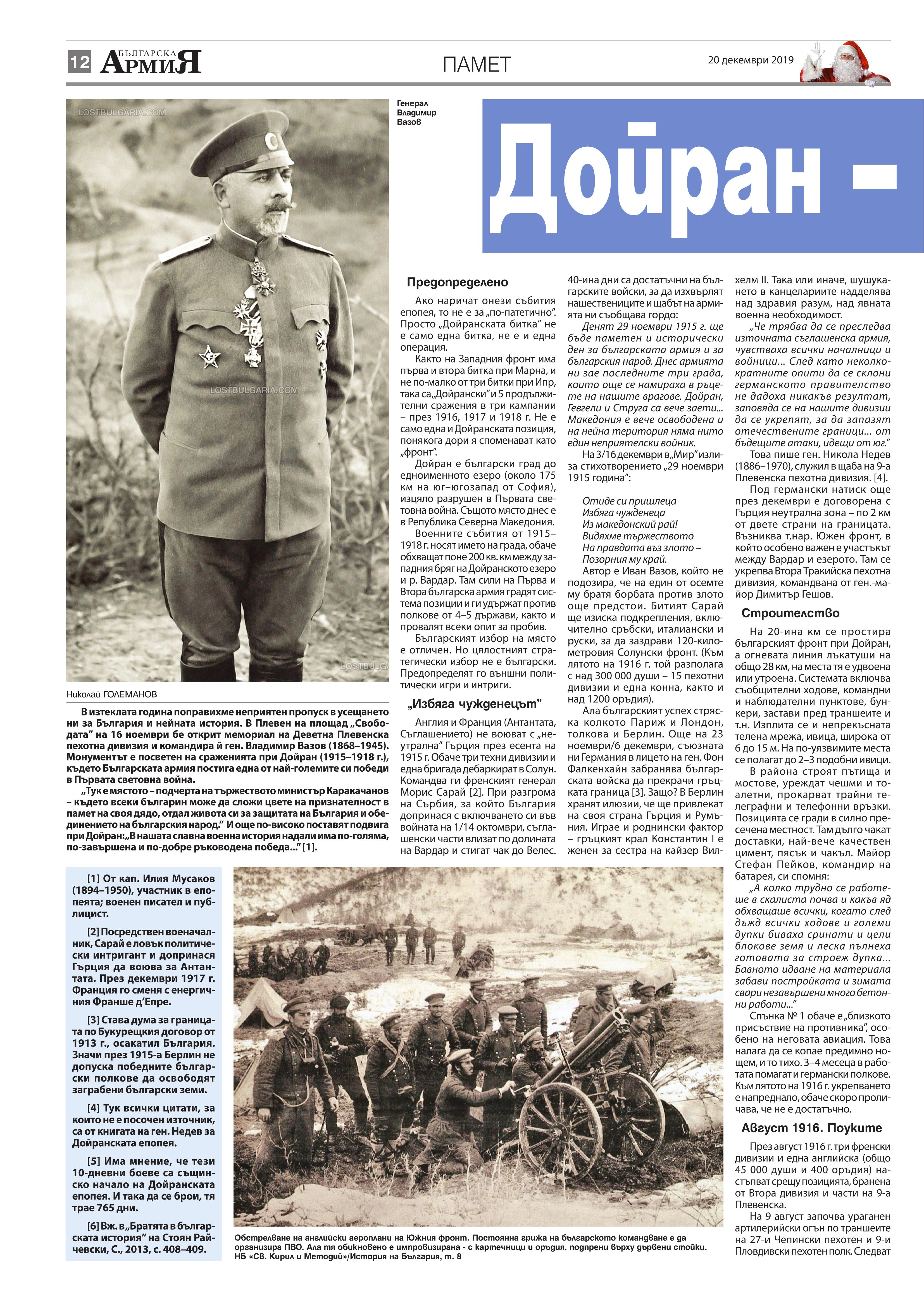 https://armymedia.bg/wp-content/uploads/2015/06/12.page1_-119.jpg