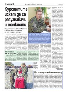 https://armymedia.bg/wp-content/uploads/2015/06/12.page1_-121-213x300.jpg