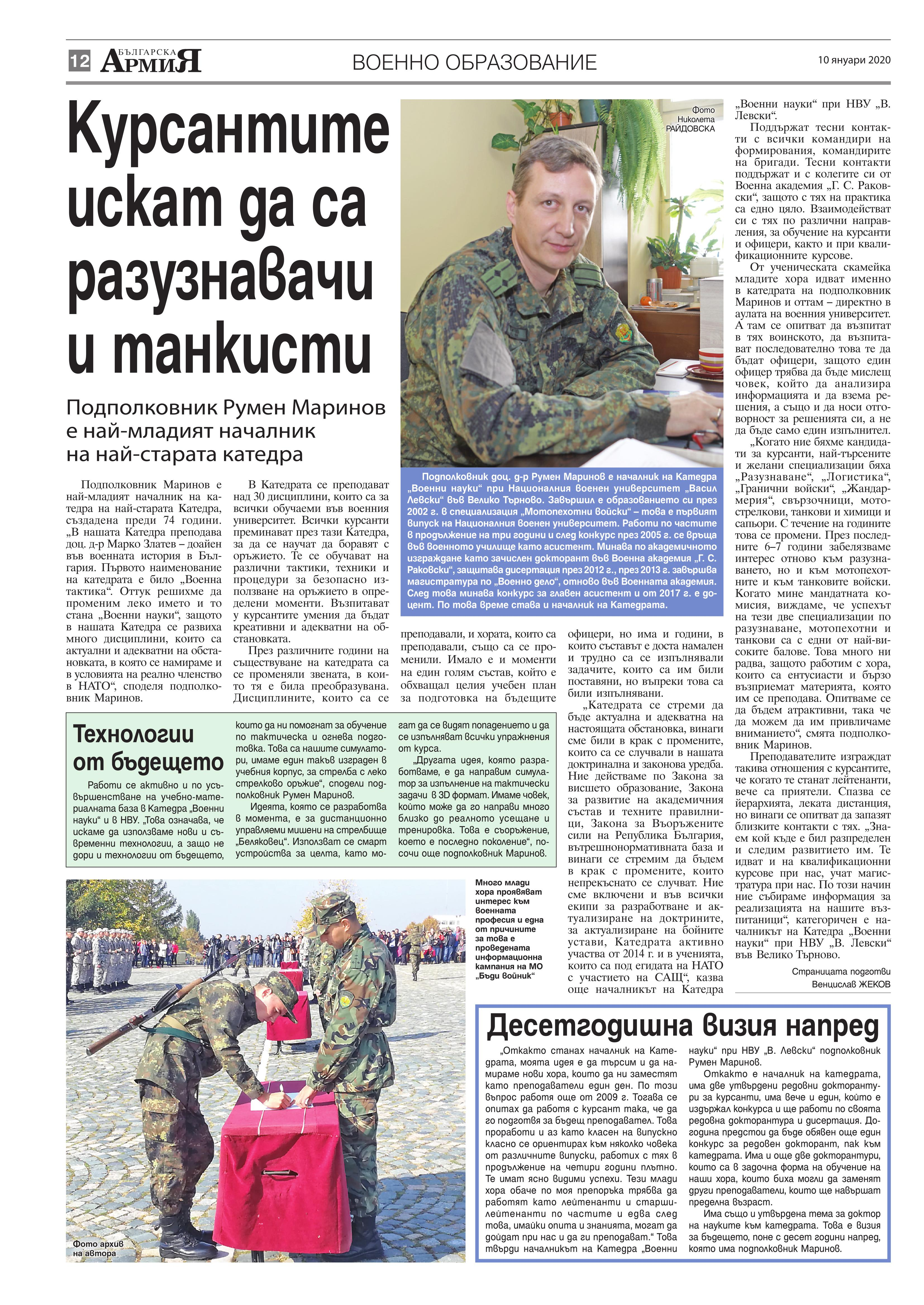 https://armymedia.bg/wp-content/uploads/2015/06/12.page1_-121.jpg