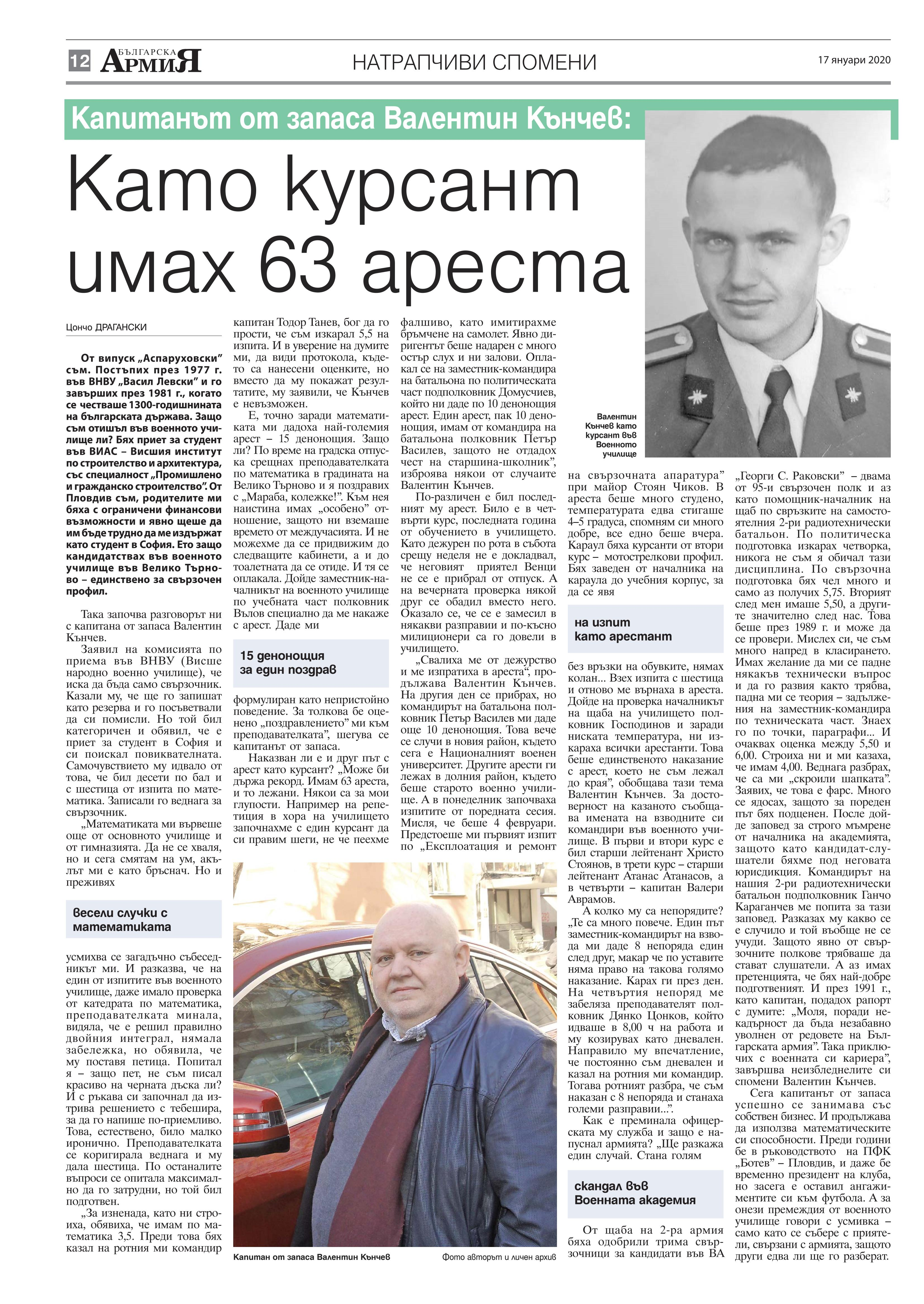 https://armymedia.bg/wp-content/uploads/2015/06/12.page1_-122.jpg