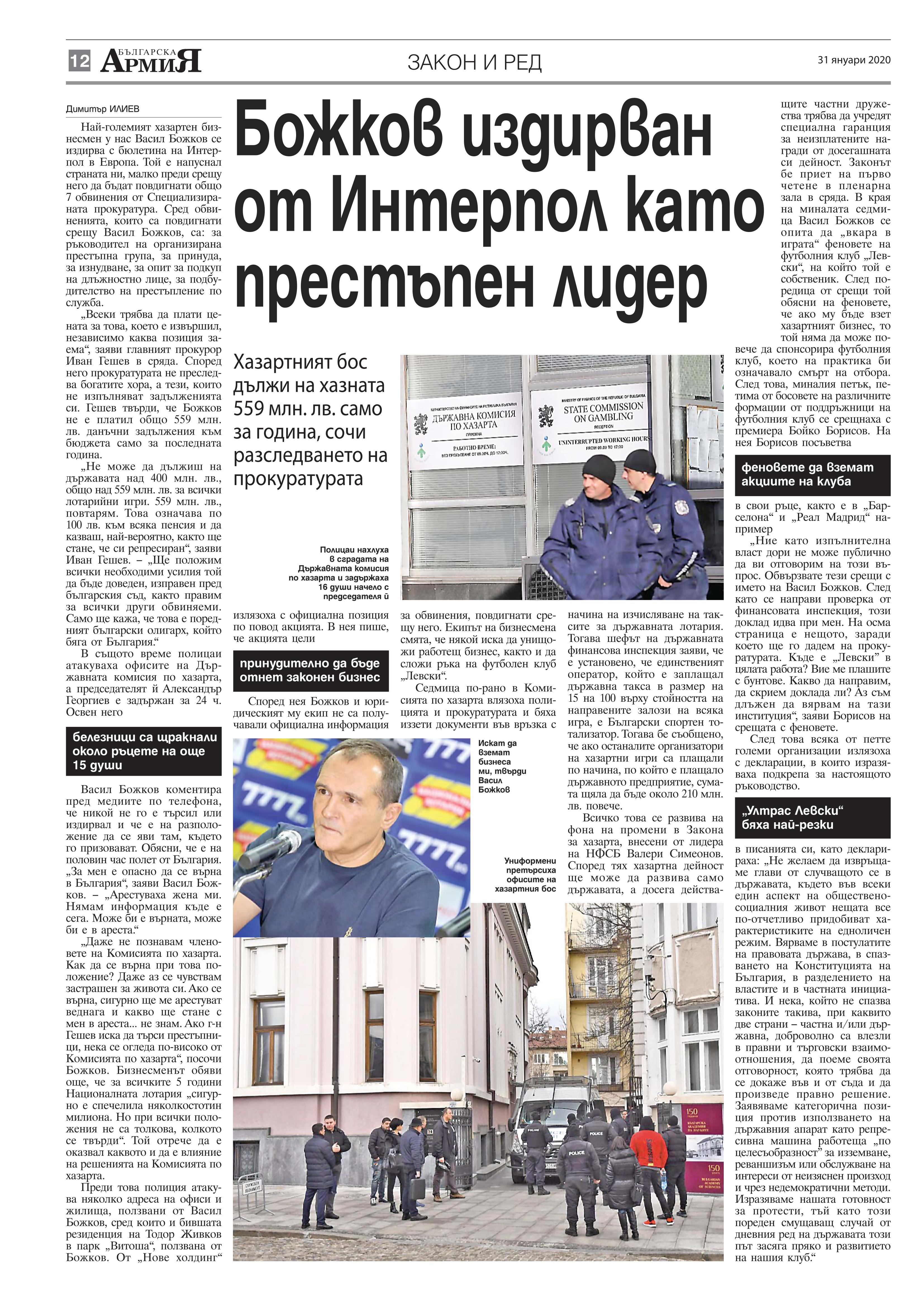 https://armymedia.bg/wp-content/uploads/2015/06/12.page1_-124.jpg
