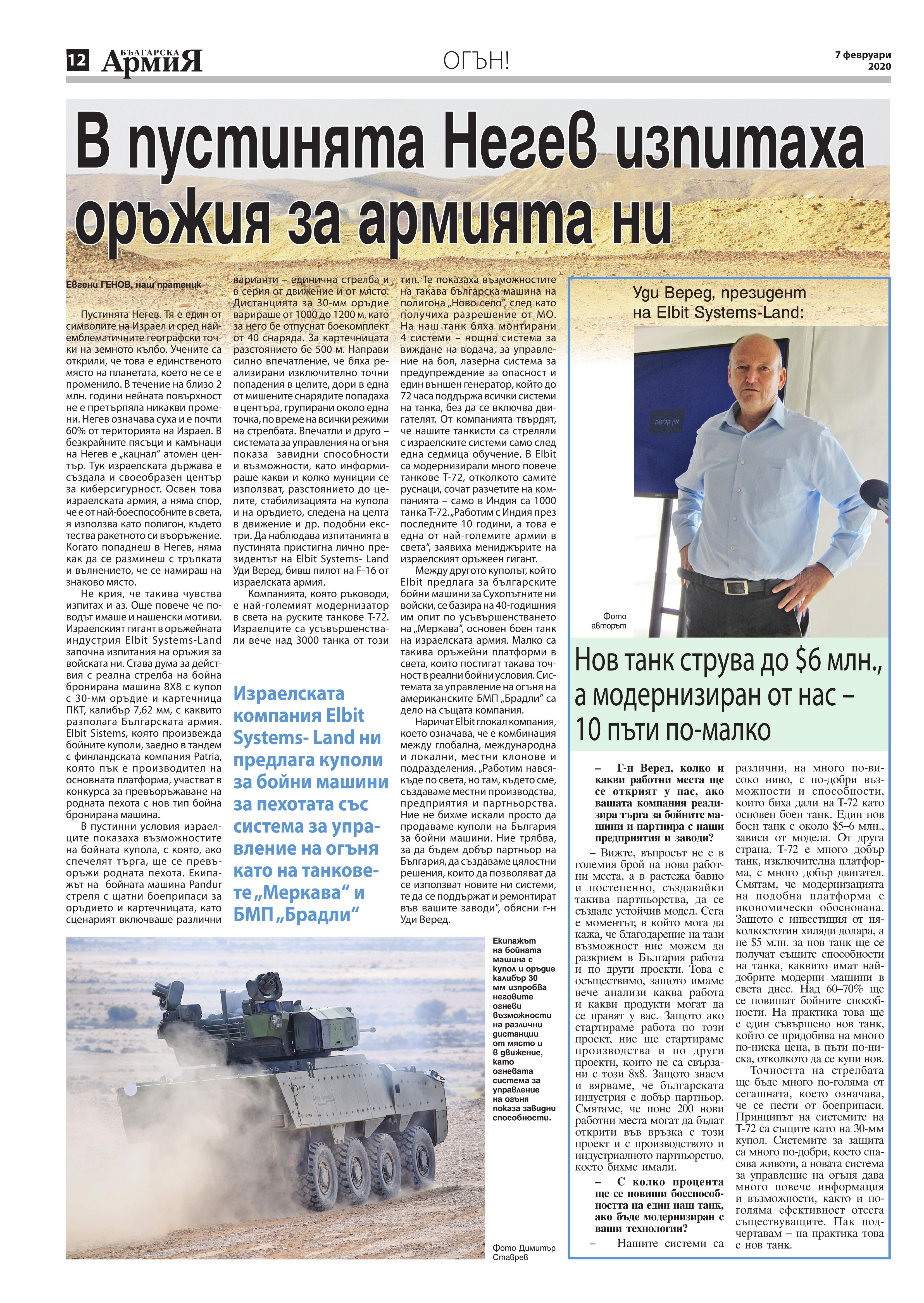 https://armymedia.bg/wp-content/uploads/2015/06/12.page1_-125.jpg