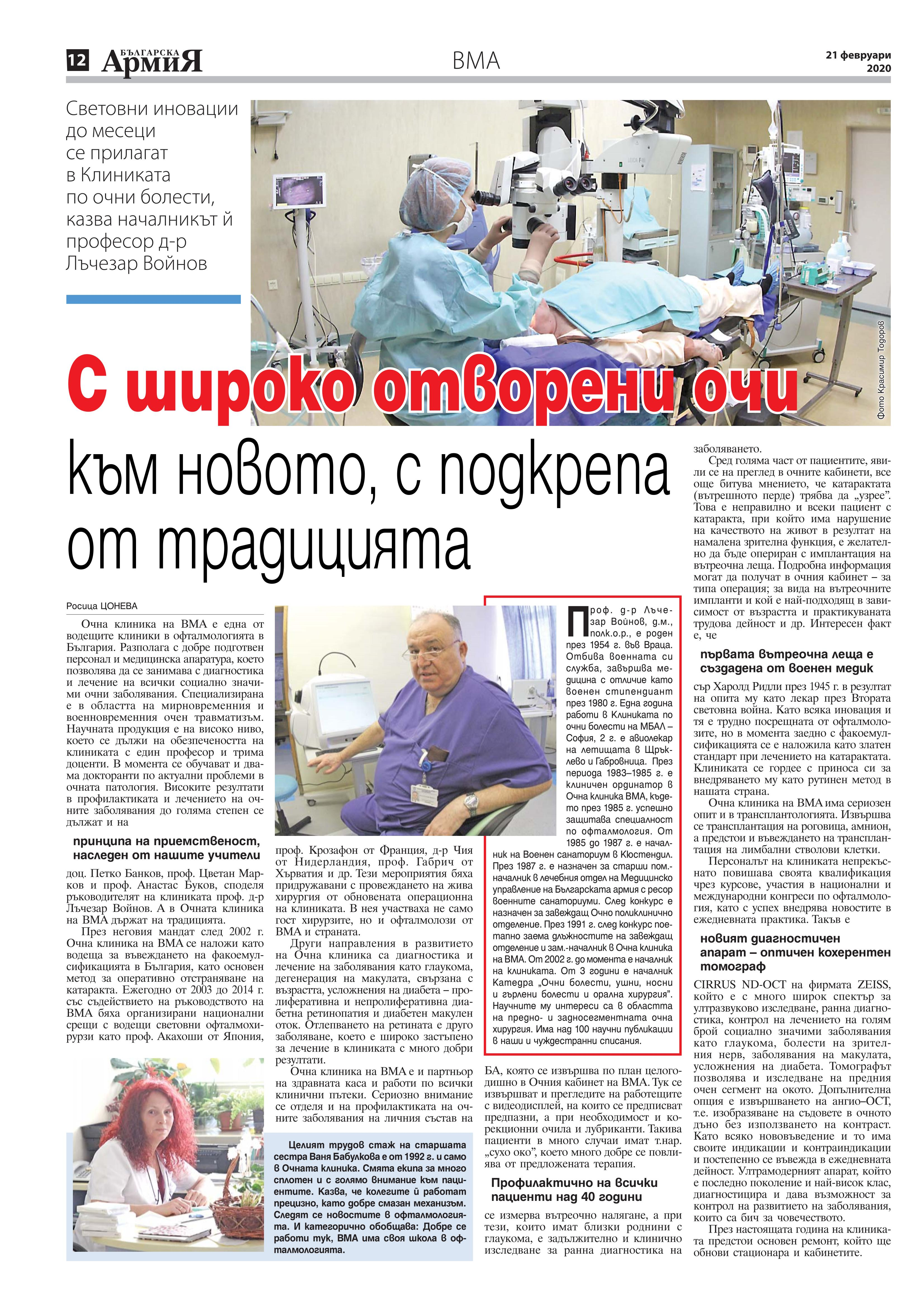 https://armymedia.bg/wp-content/uploads/2015/06/12.page1_-126.jpg