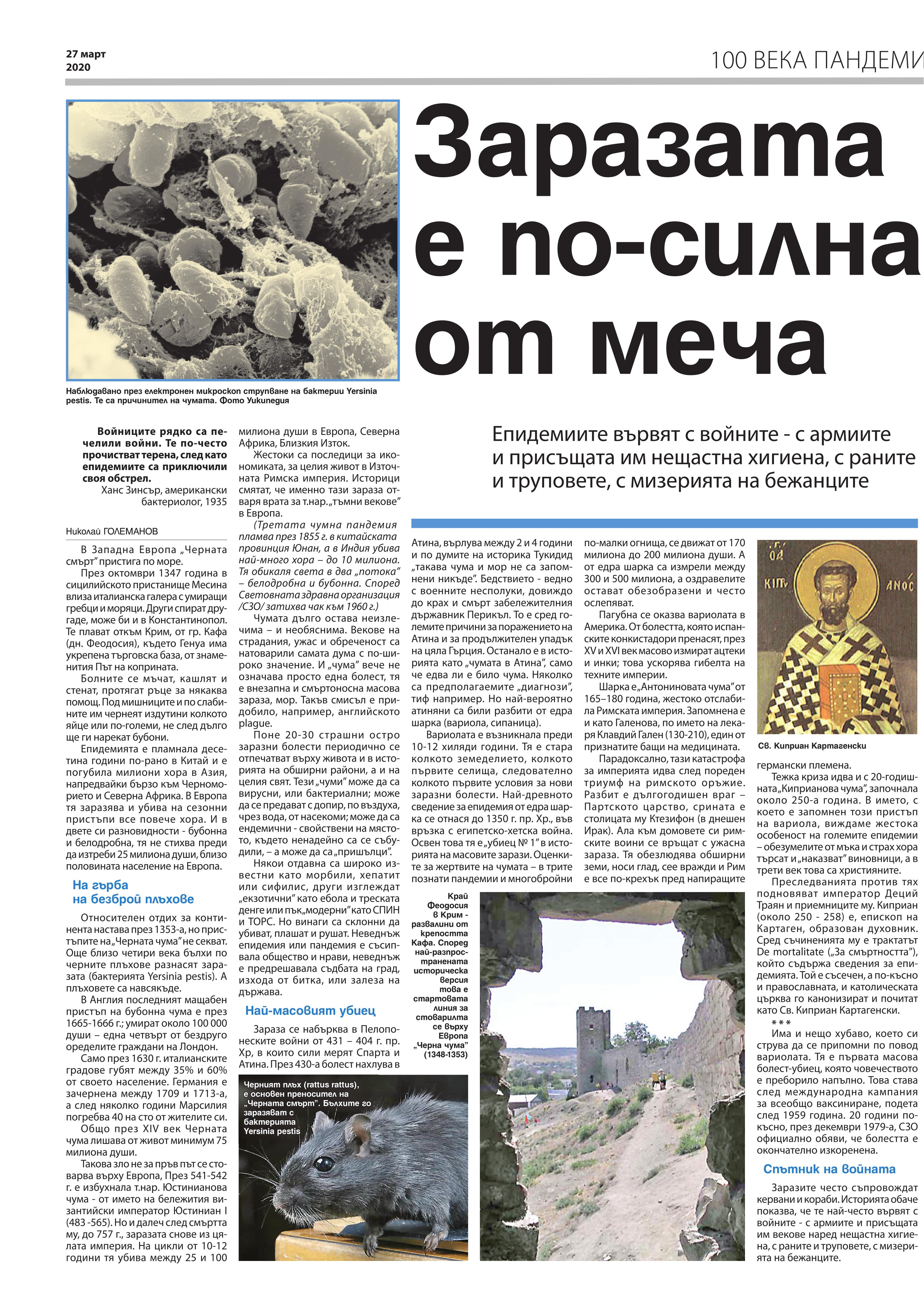 https://armymedia.bg/wp-content/uploads/2015/06/12.page1_-131.jpg