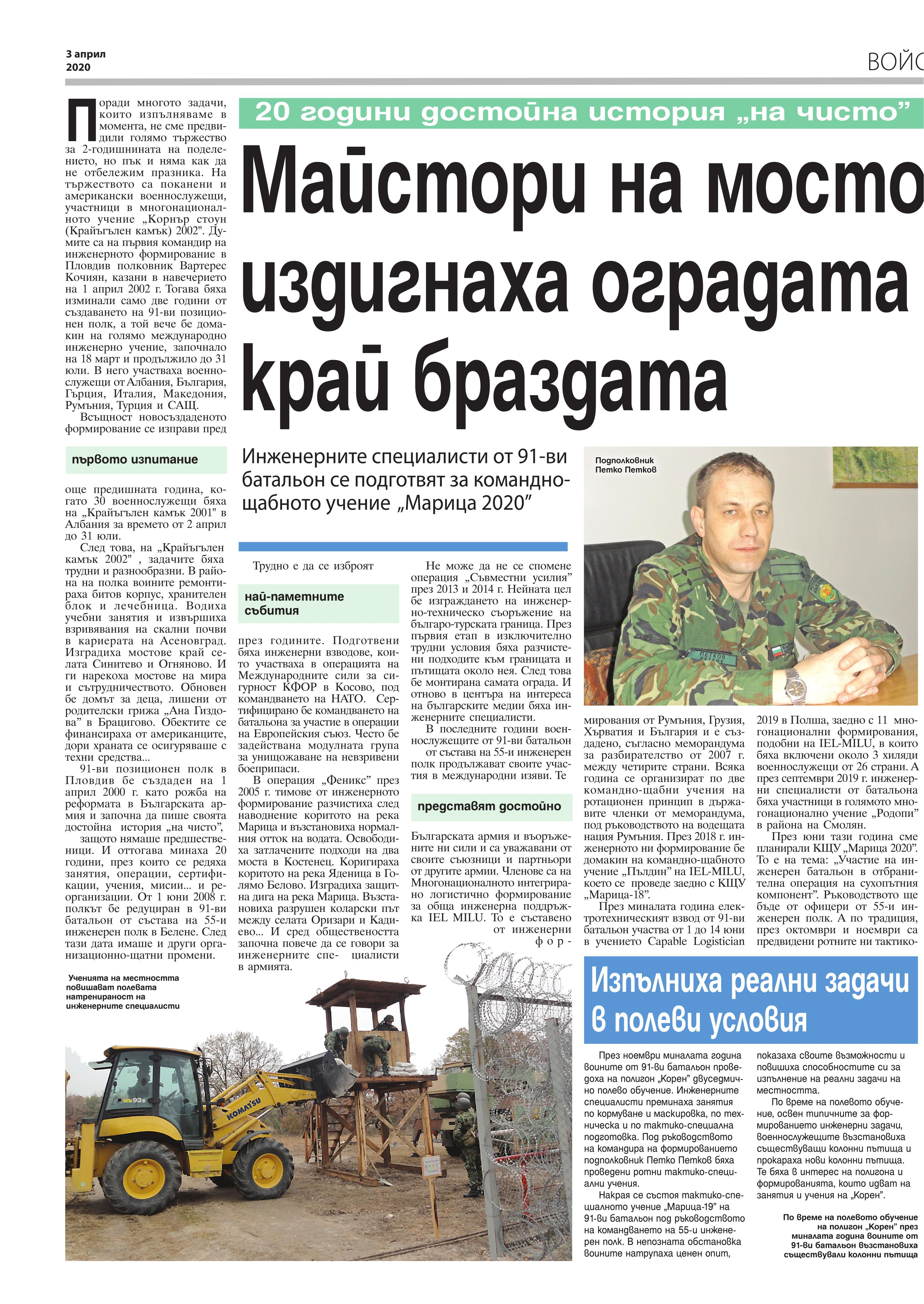 https://armymedia.bg/wp-content/uploads/2015/06/12.page1_-132.jpg