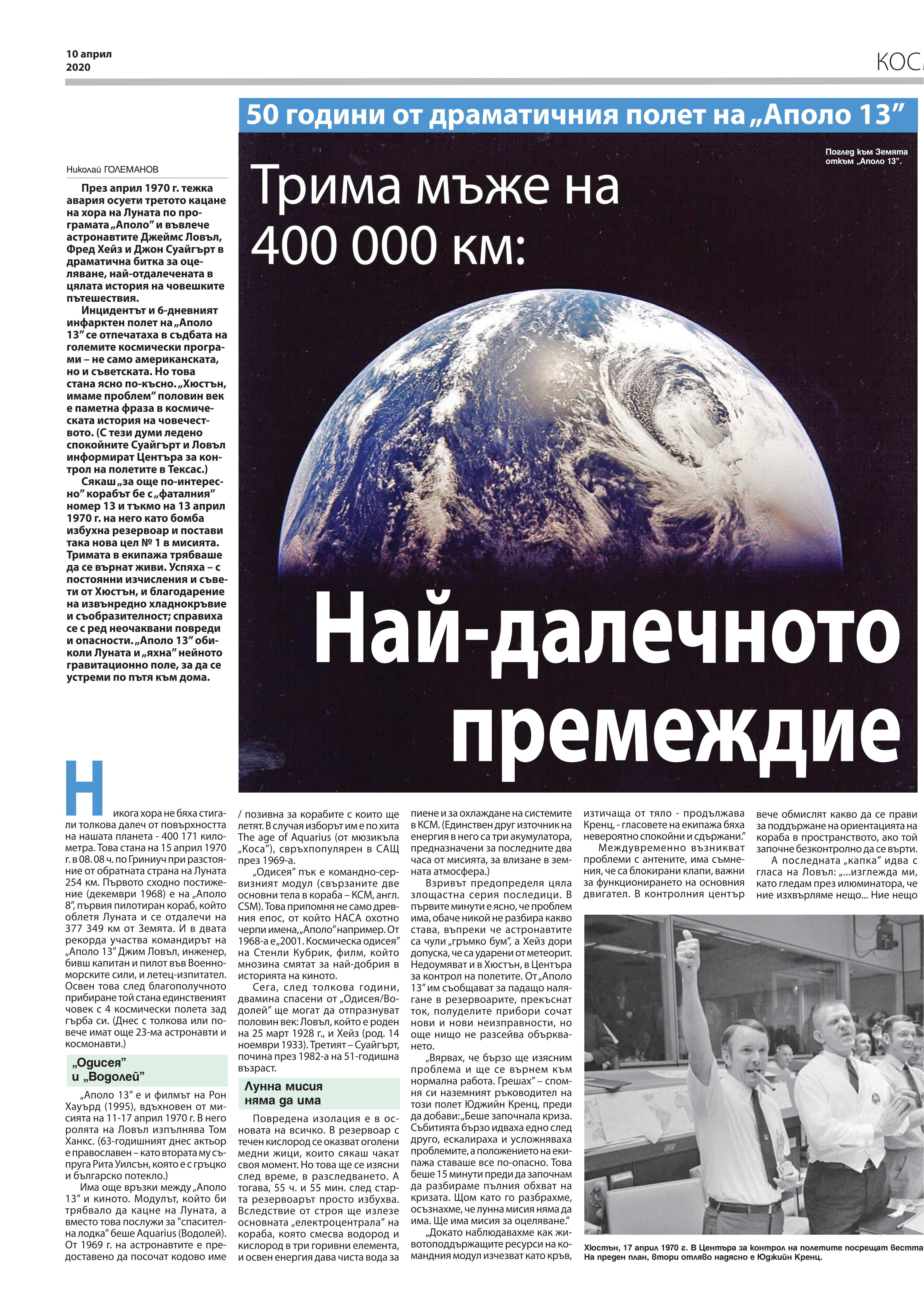 https://armymedia.bg/wp-content/uploads/2015/06/12.page1_-133.jpg