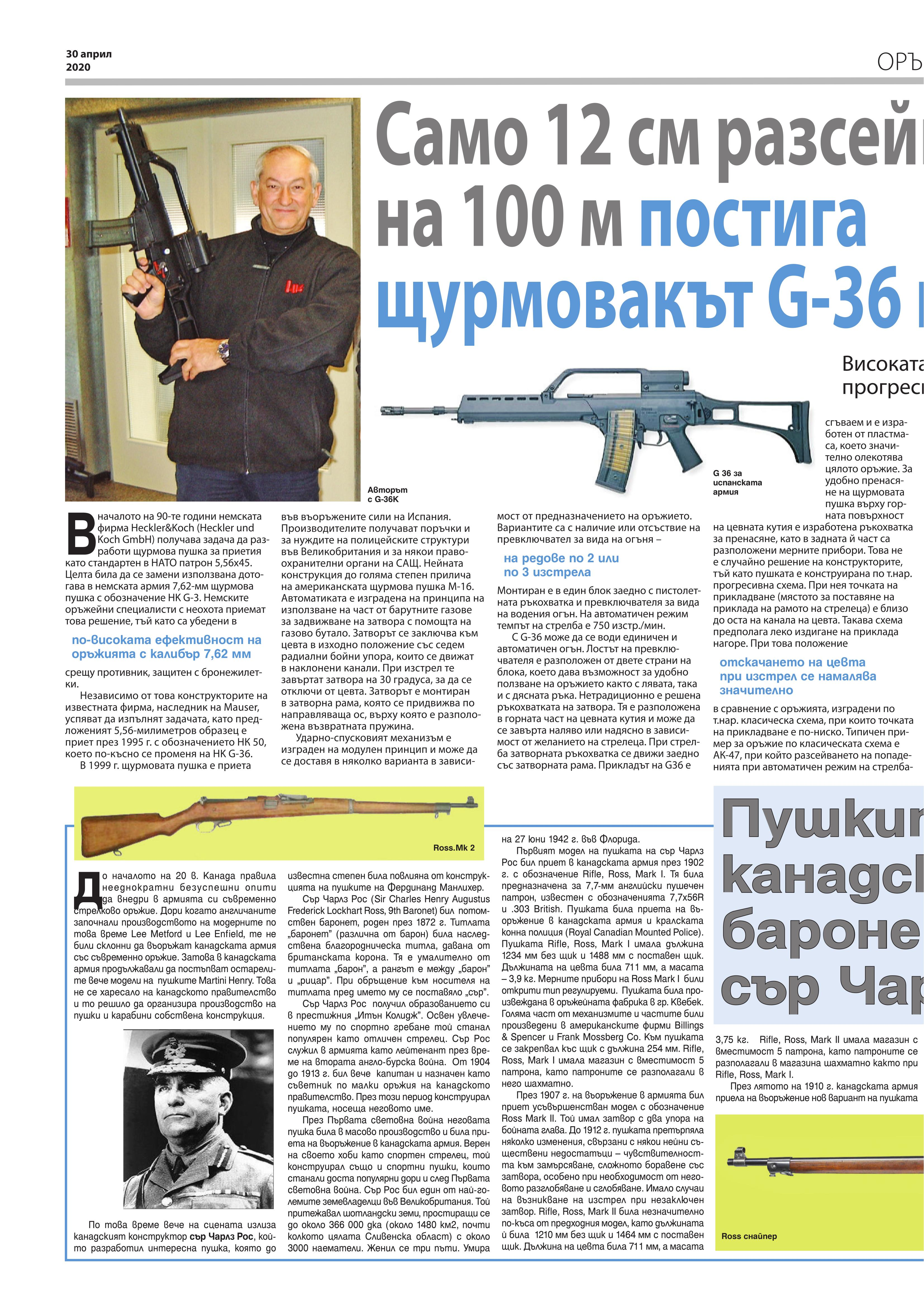 https://armymedia.bg/wp-content/uploads/2015/06/12.page1_-136.jpg