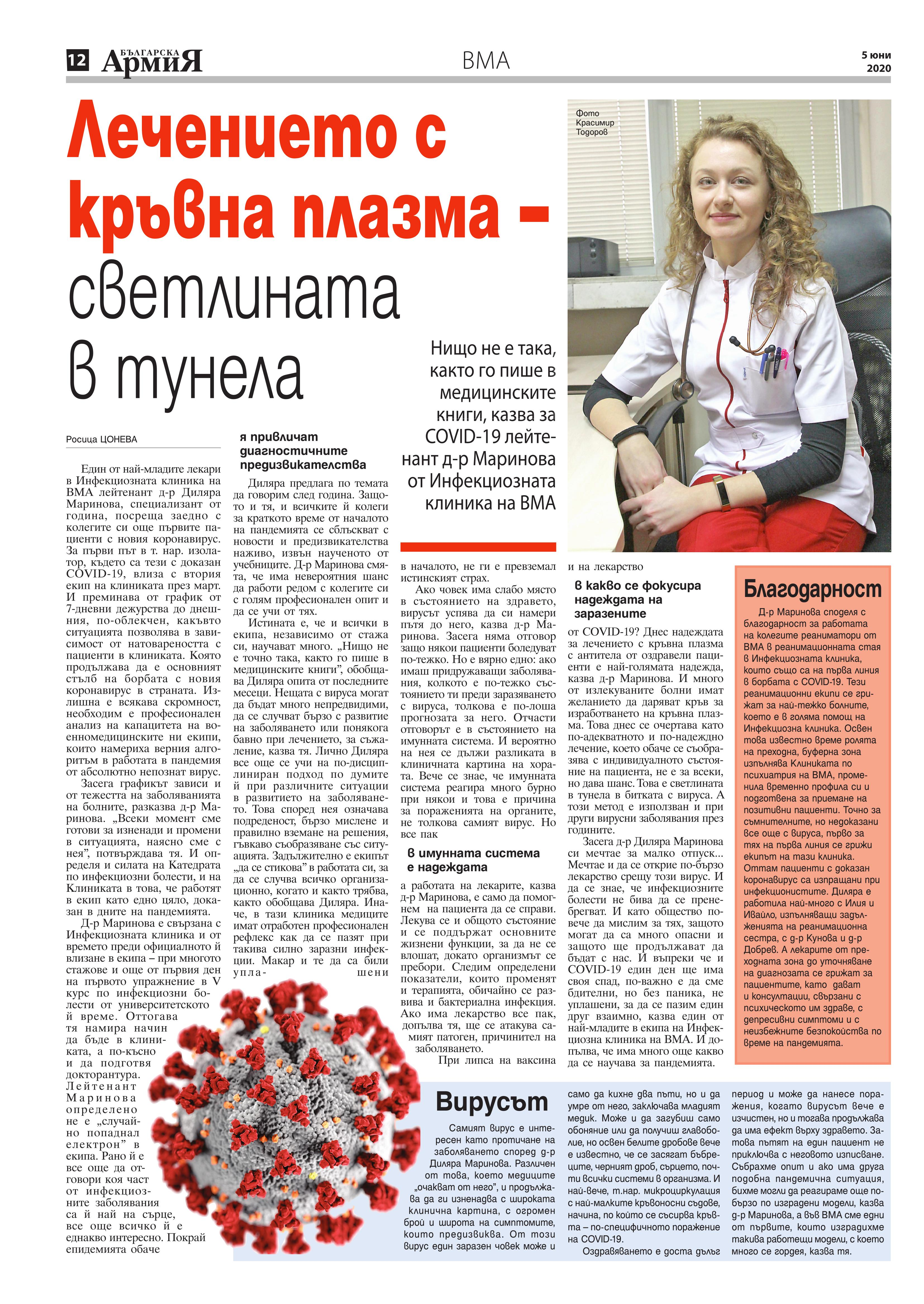 https://armymedia.bg/wp-content/uploads/2015/06/12.page1_-141.jpg