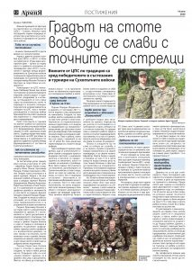 https://armymedia.bg/wp-content/uploads/2015/06/12.page1_-143-213x300.jpg