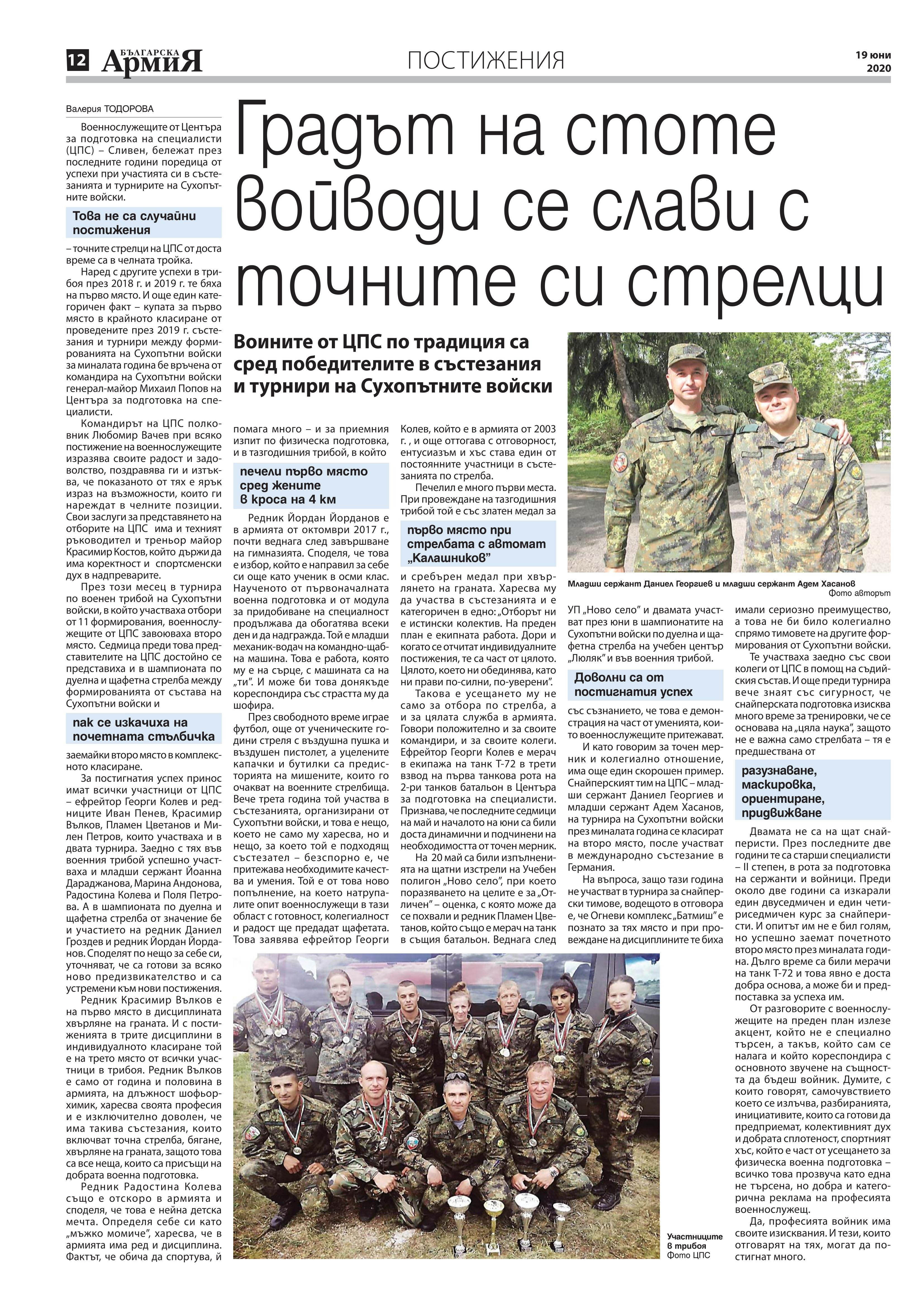 https://armymedia.bg/wp-content/uploads/2015/06/12.page1_-143.jpg
