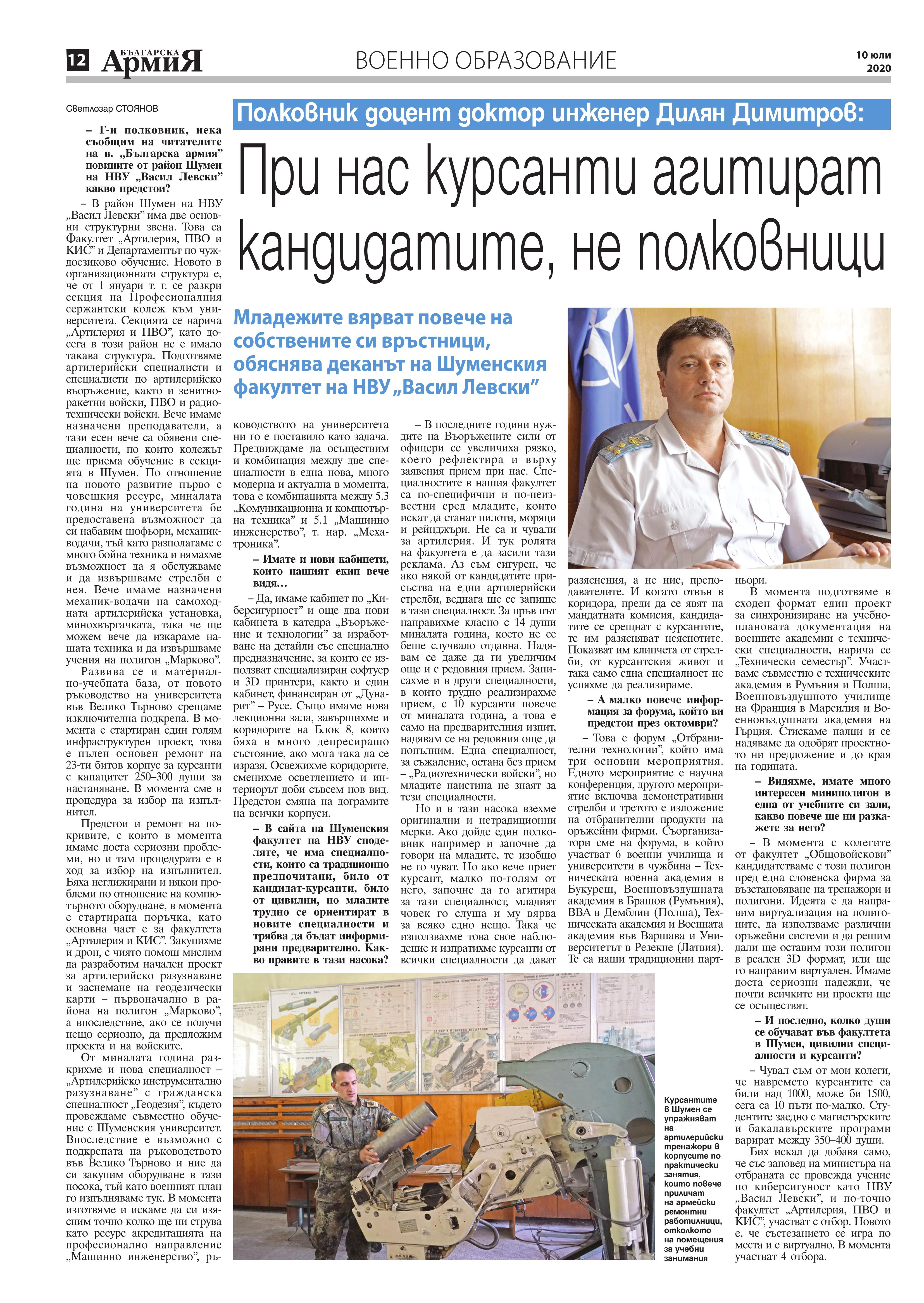 https://armymedia.bg/wp-content/uploads/2015/06/12.page1_-145.jpg