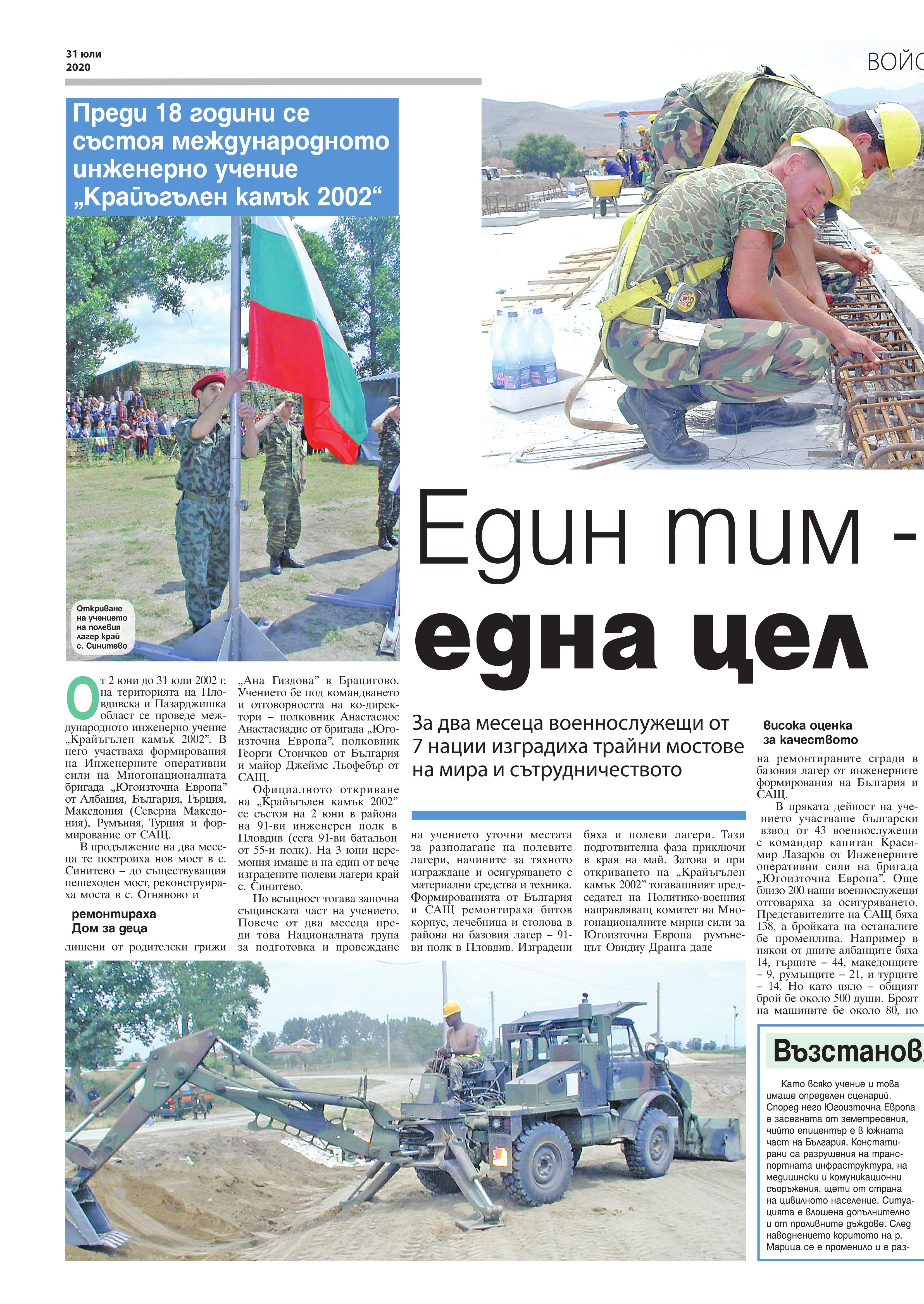 https://armymedia.bg/wp-content/uploads/2015/06/12.page1_-147.jpg