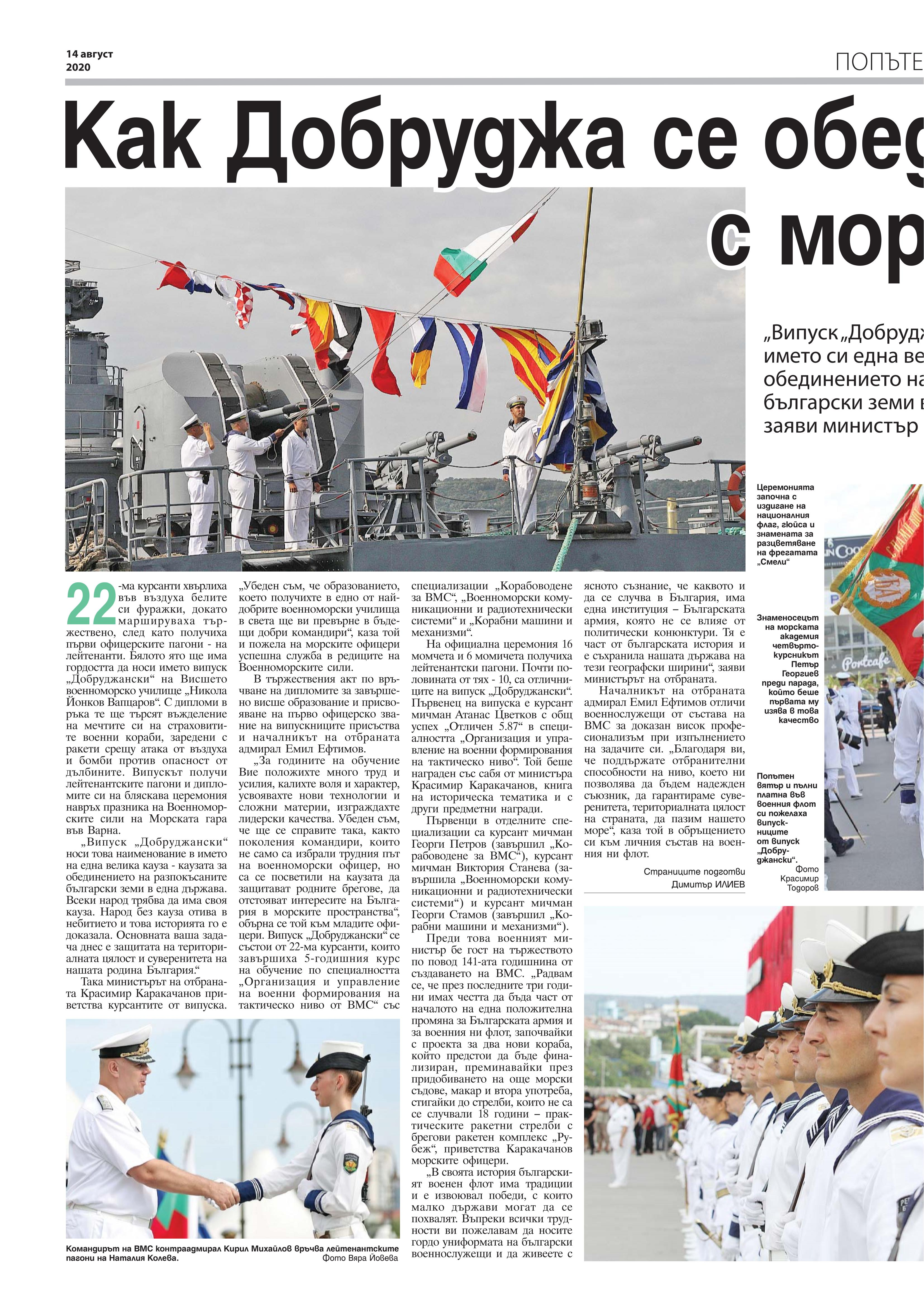 https://armymedia.bg/wp-content/uploads/2015/06/12.page1_-149.jpg
