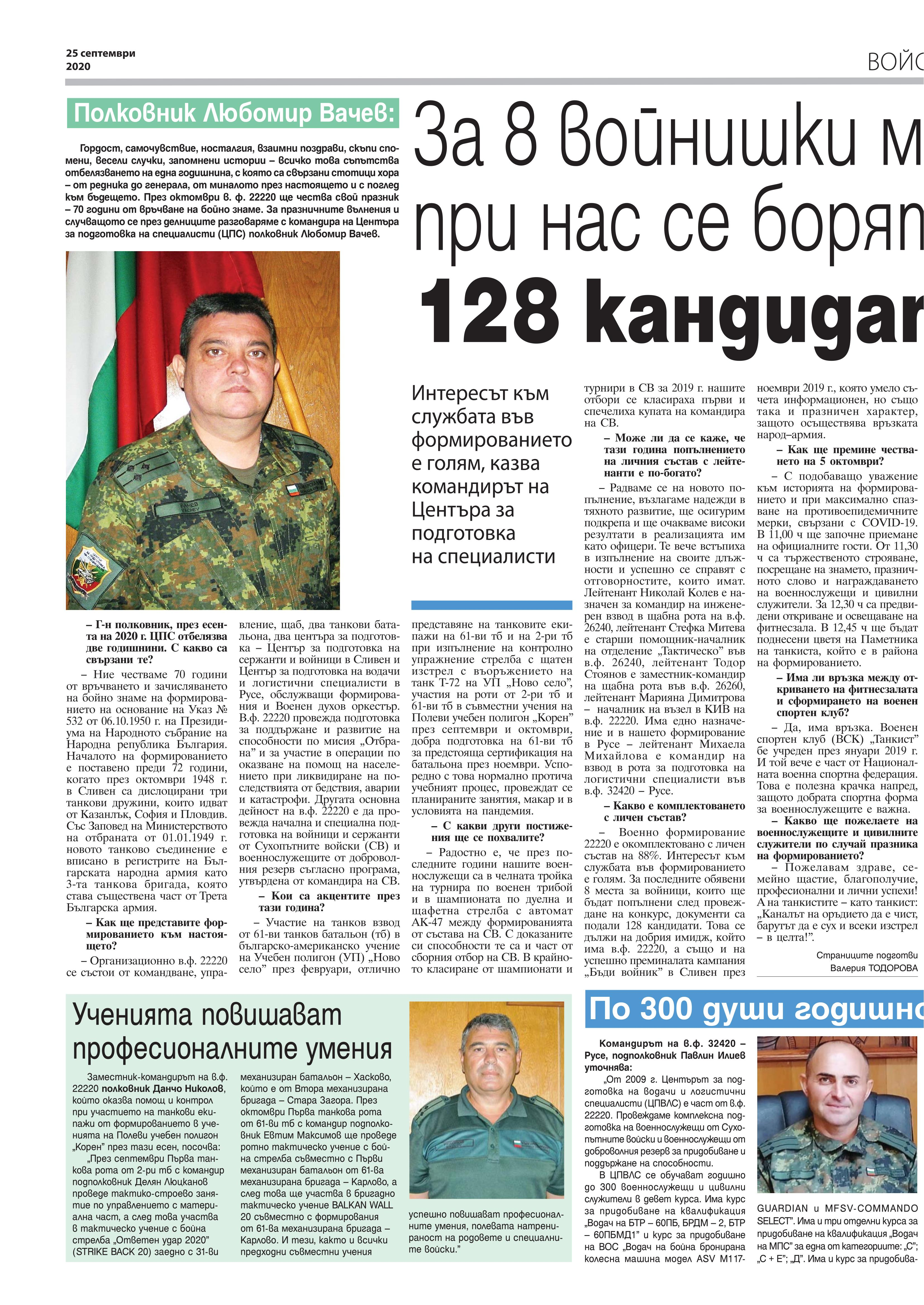 https://armymedia.bg/wp-content/uploads/2015/06/12.page1_-151.jpg