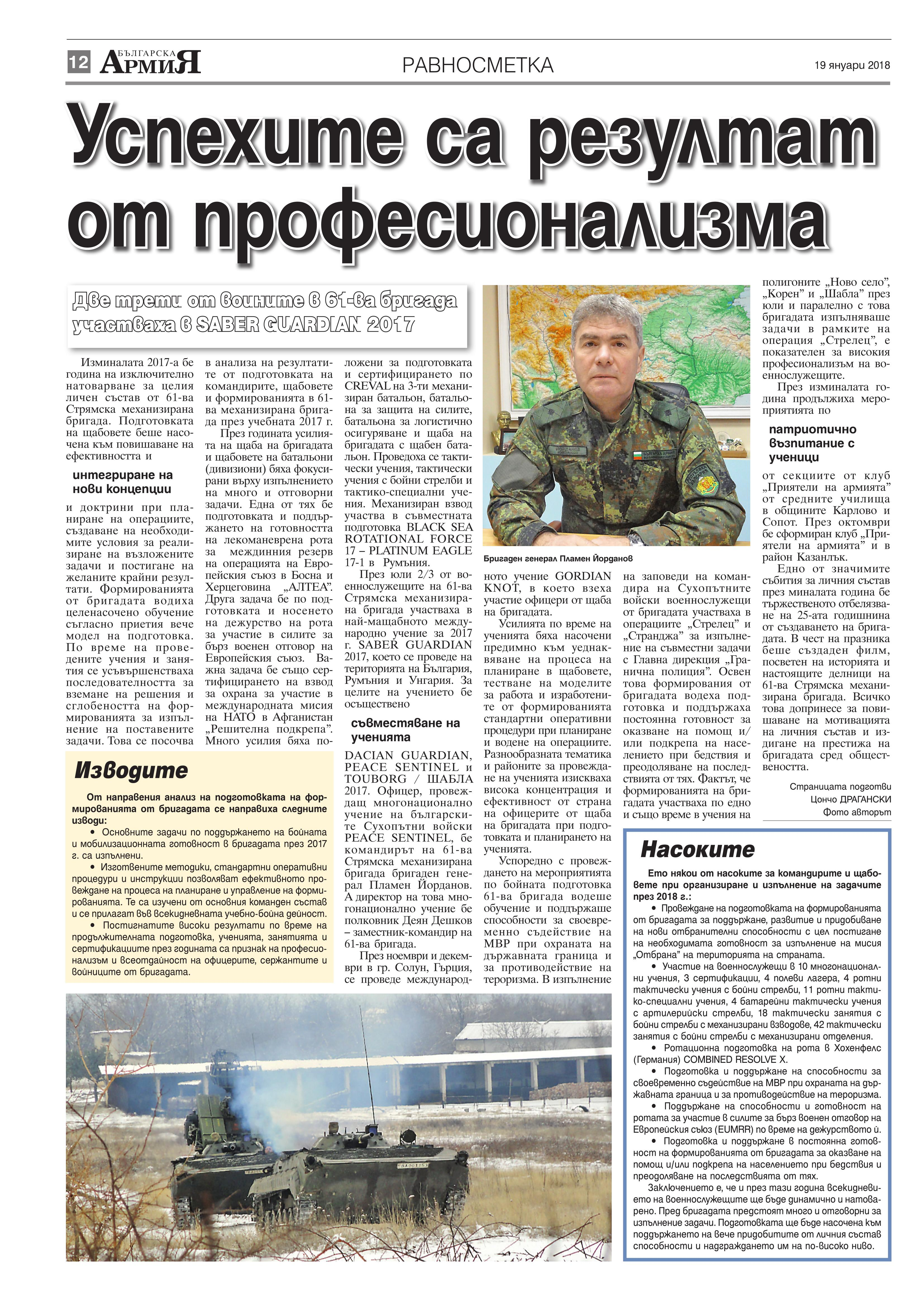 https://armymedia.bg/wp-content/uploads/2015/06/12.page1_-36.jpg