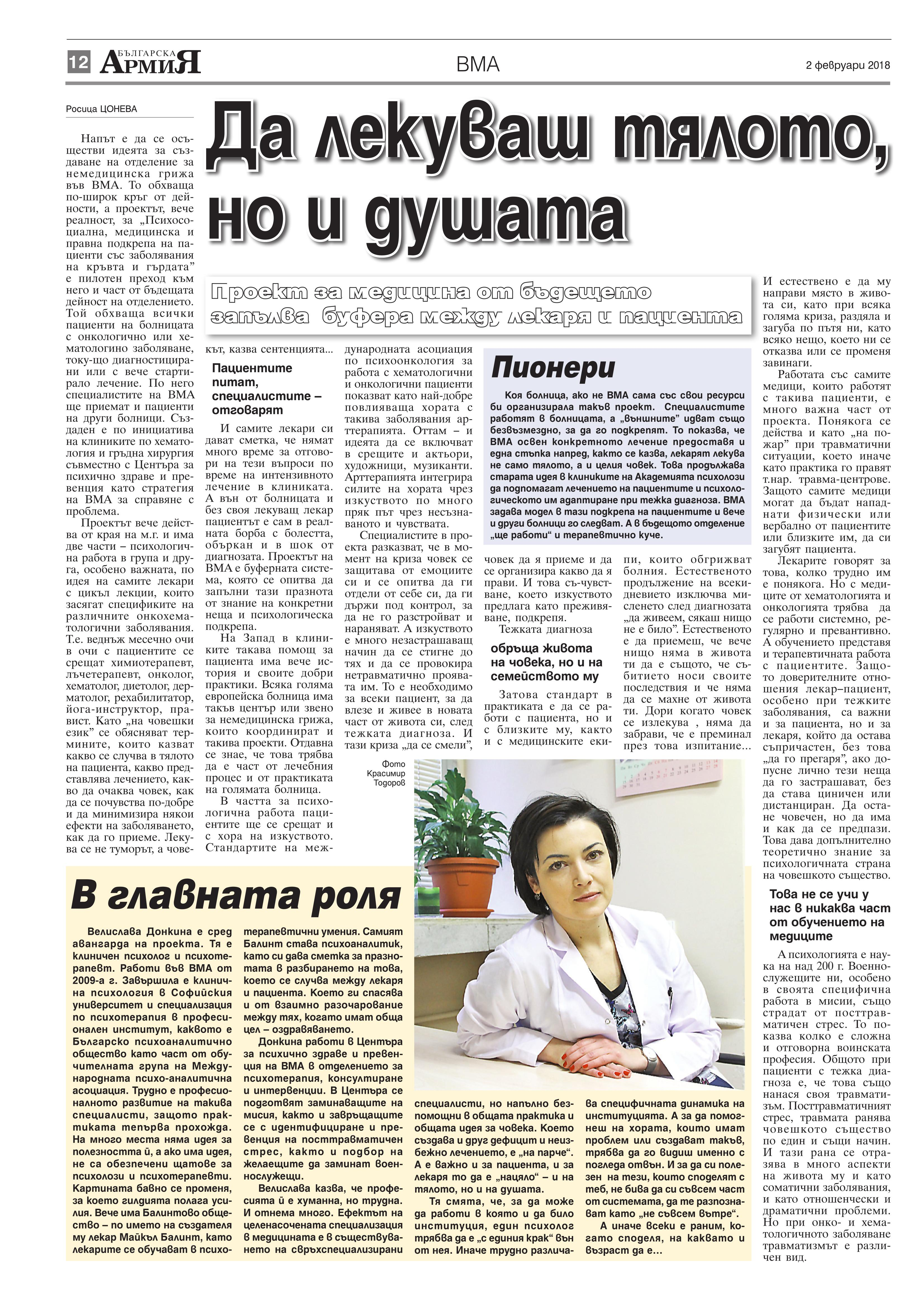 https://armymedia.bg/wp-content/uploads/2015/06/12.page1_-37.jpg
