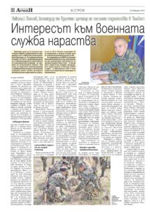 https://armymedia.bg/wp-content/uploads/2015/06/12.page1_-39-213x300.jpg