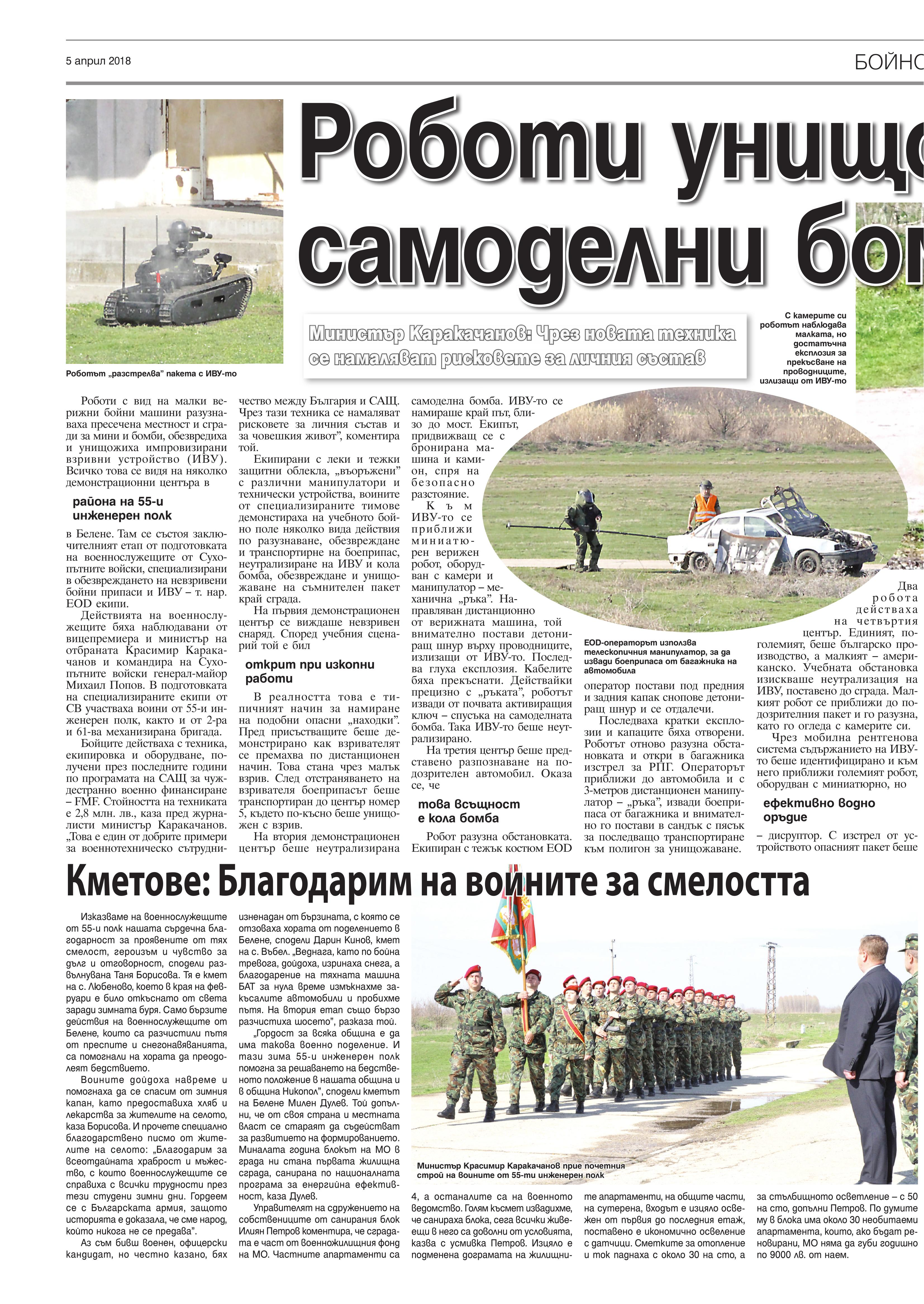 https://armymedia.bg/wp-content/uploads/2015/06/12.page1_-45.jpg