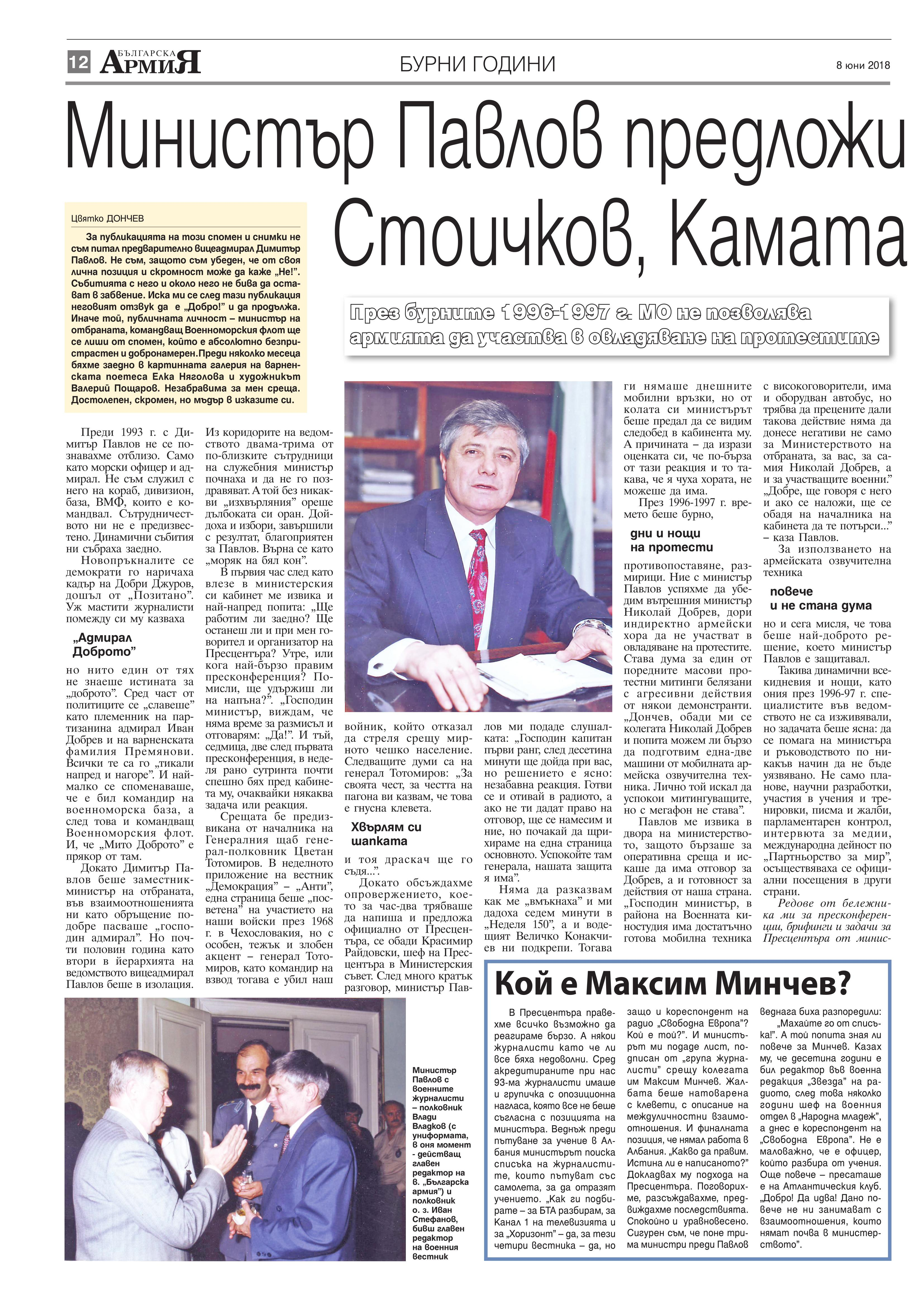 https://armymedia.bg/wp-content/uploads/2015/06/12.page1_-53.jpg