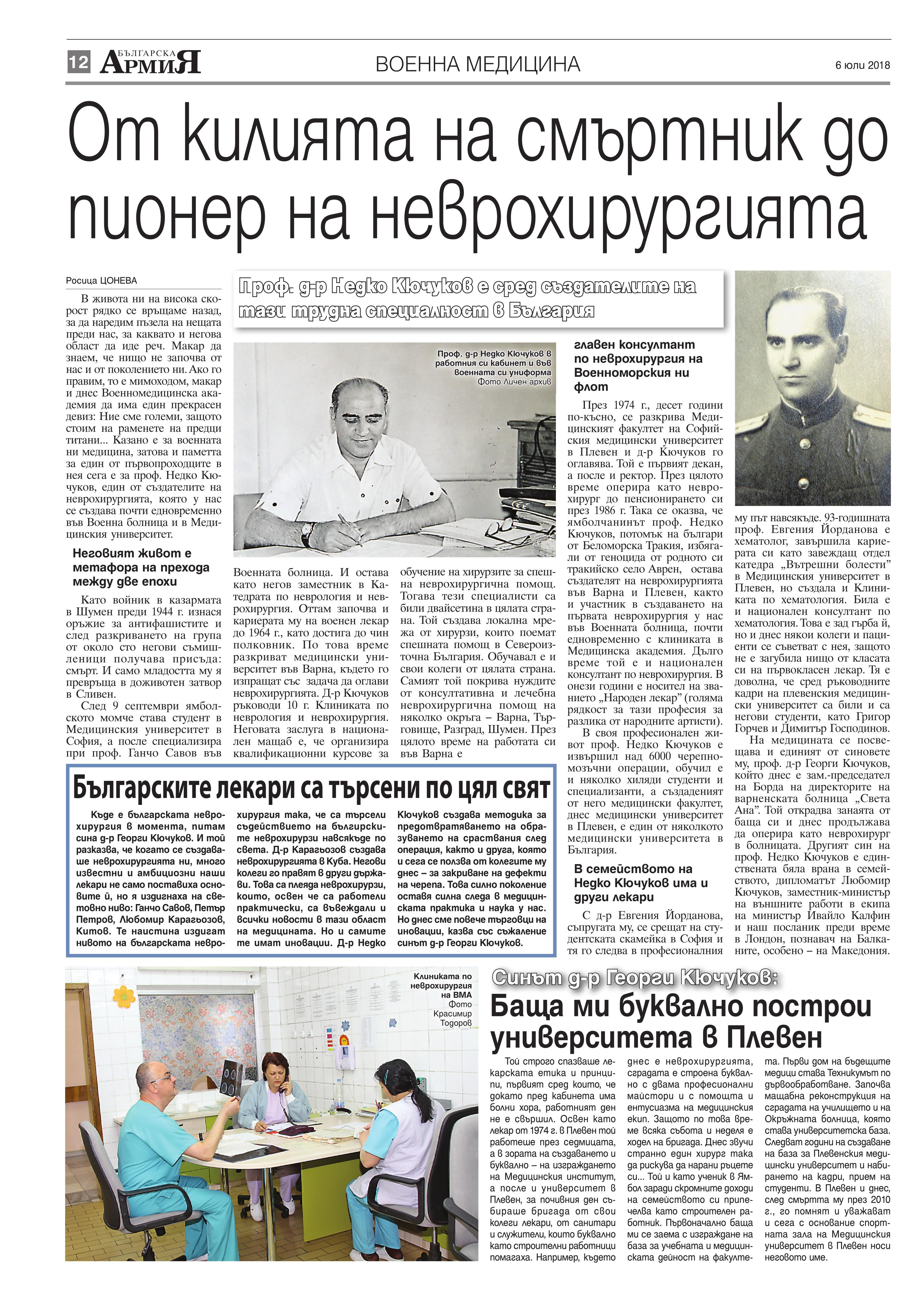 https://armymedia.bg/wp-content/uploads/2015/06/12.page1_-56.jpg