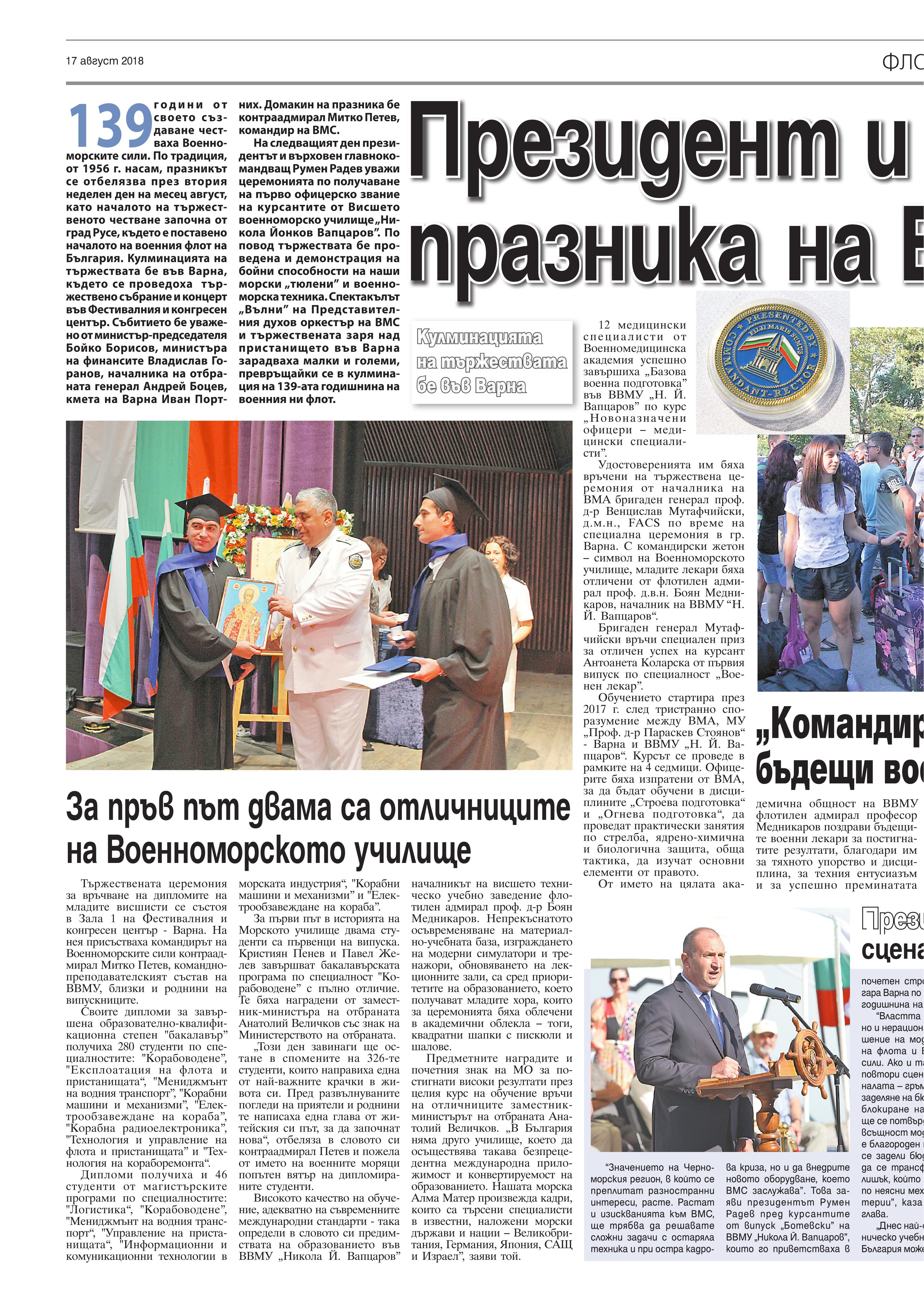 https://armymedia.bg/wp-content/uploads/2015/06/12.page1_-61.jpg