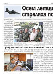 https://armymedia.bg/wp-content/uploads/2015/06/12.page1_-63-213x300.jpg