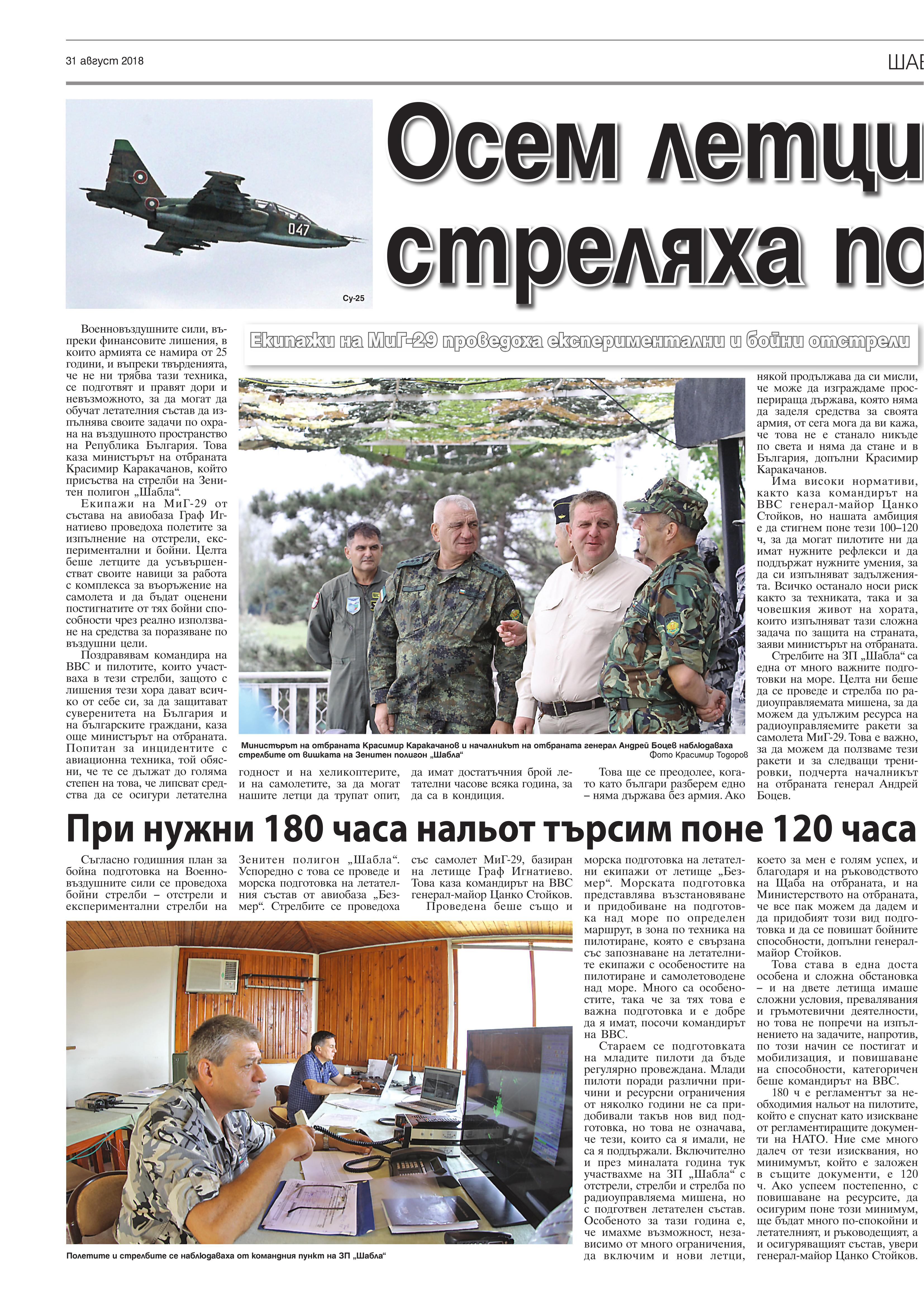 https://armymedia.bg/wp-content/uploads/2015/06/12.page1_-63.jpg