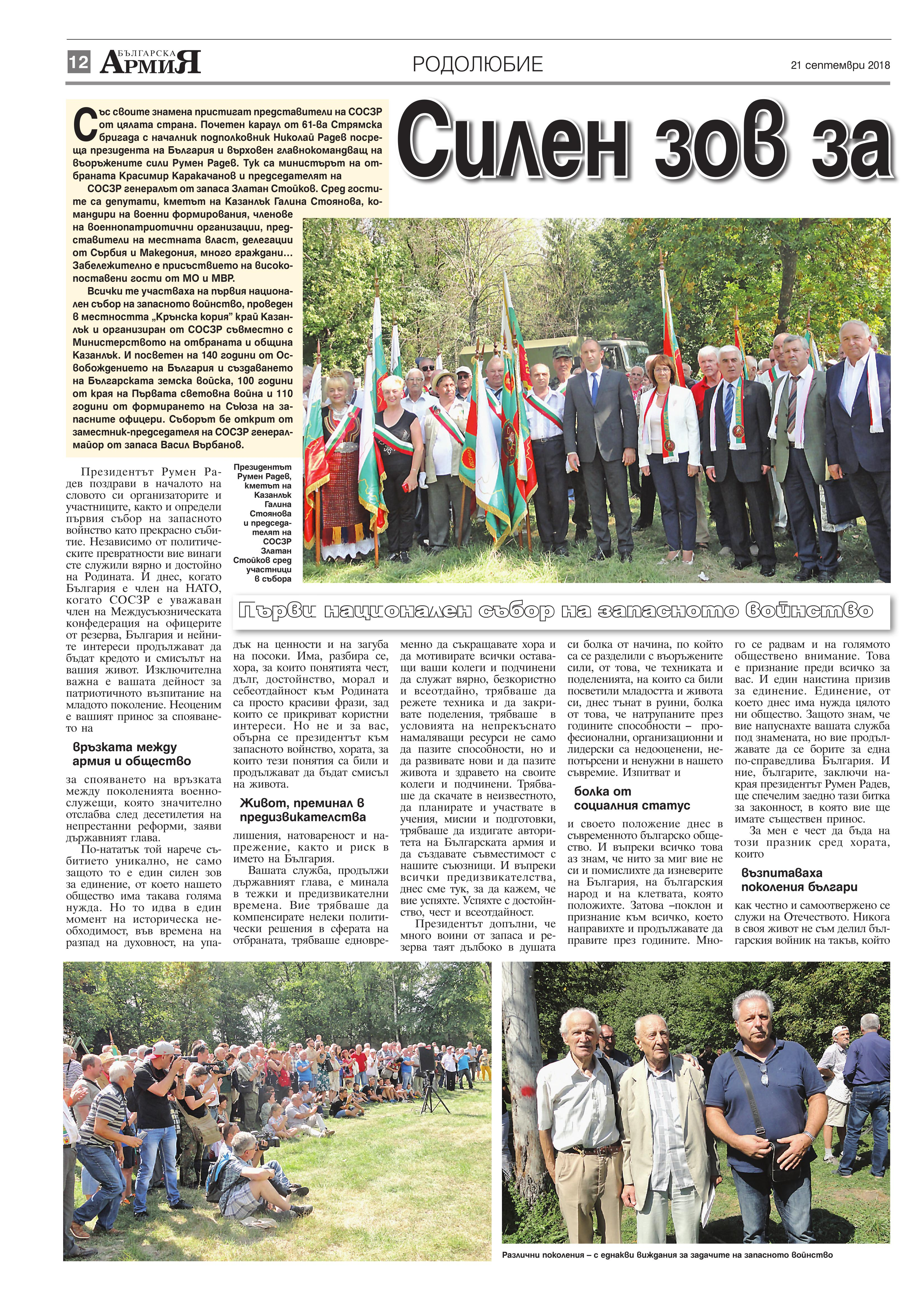 https://armymedia.bg/wp-content/uploads/2015/06/12.page1_-65.jpg