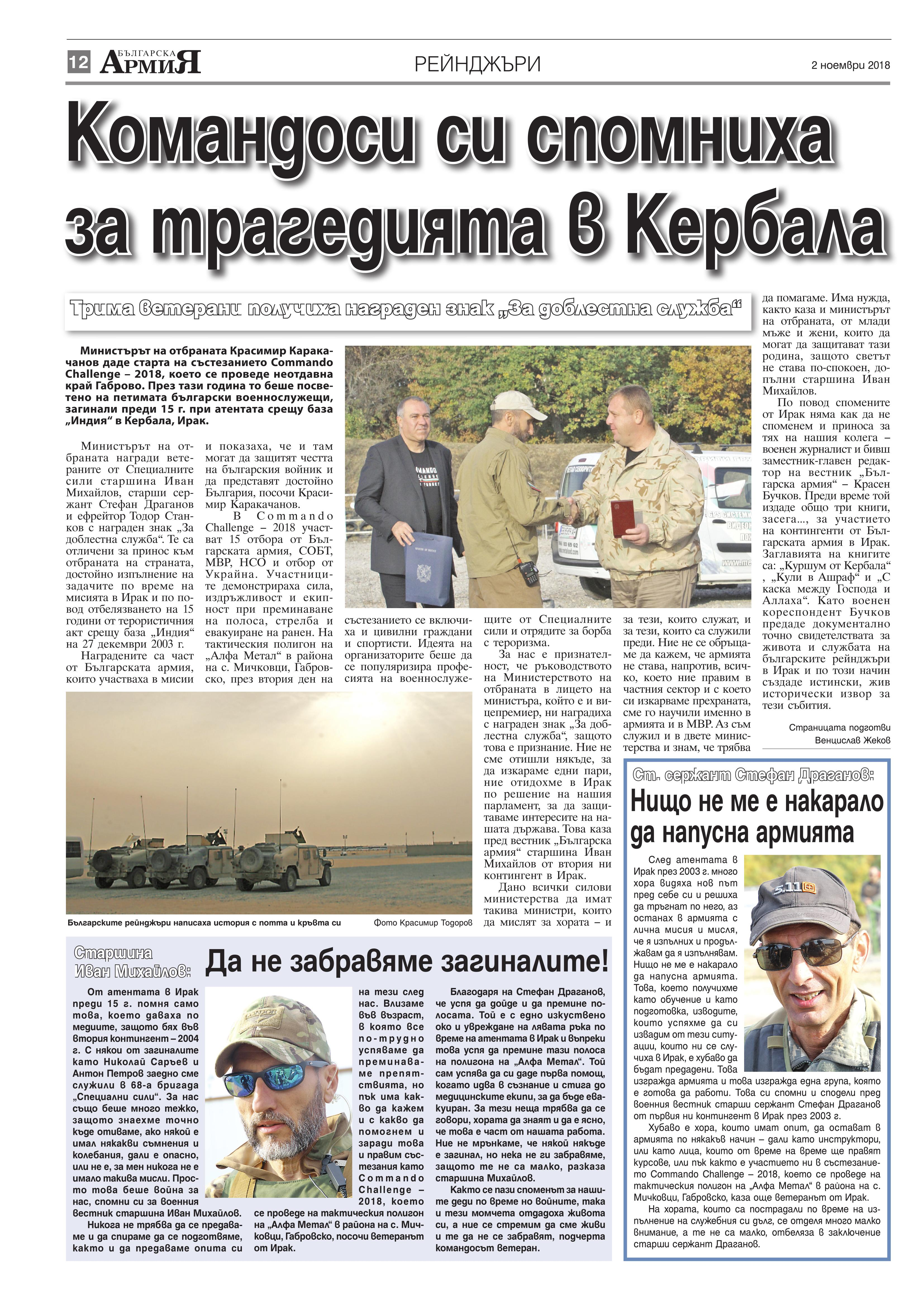 https://armymedia.bg/wp-content/uploads/2015/06/12.page1_-71.jpg