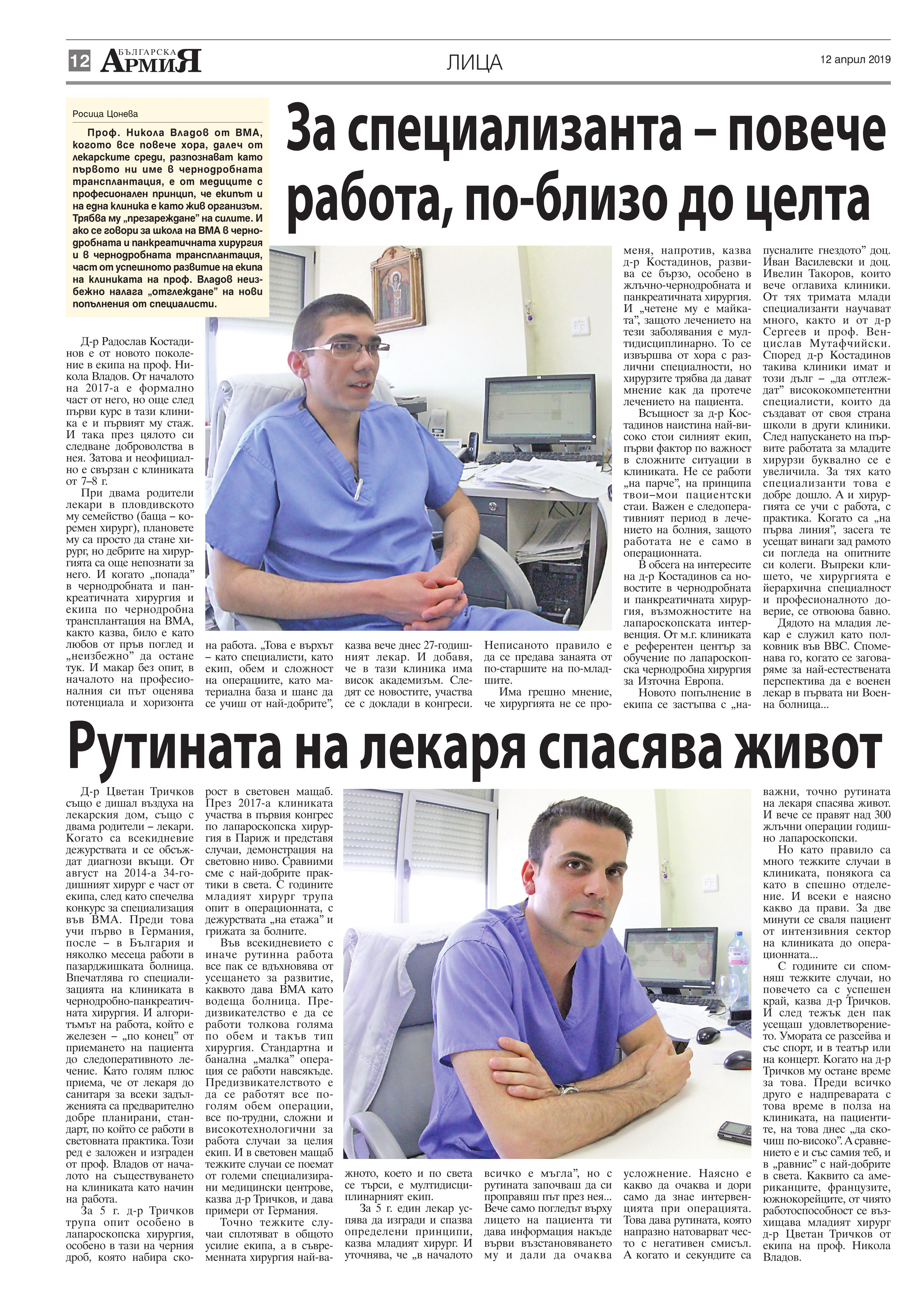 https://armymedia.bg/wp-content/uploads/2015/06/12.page1_-90.jpg