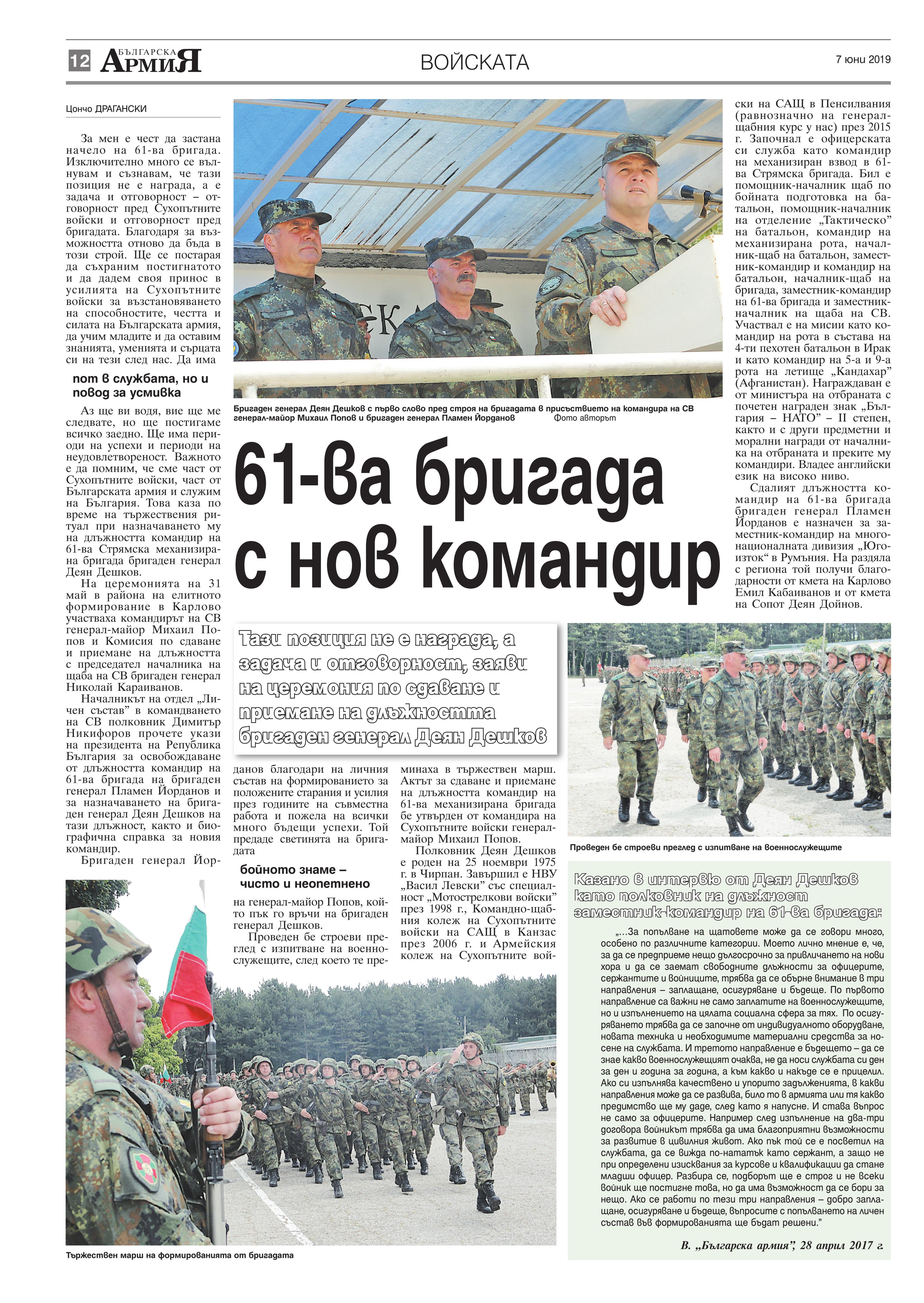 https://armymedia.bg/wp-content/uploads/2015/06/12.page1_-97.jpg