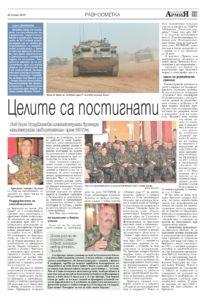 https://armymedia.bg/wp-content/uploads/2015/06/13-18-213x300.jpg