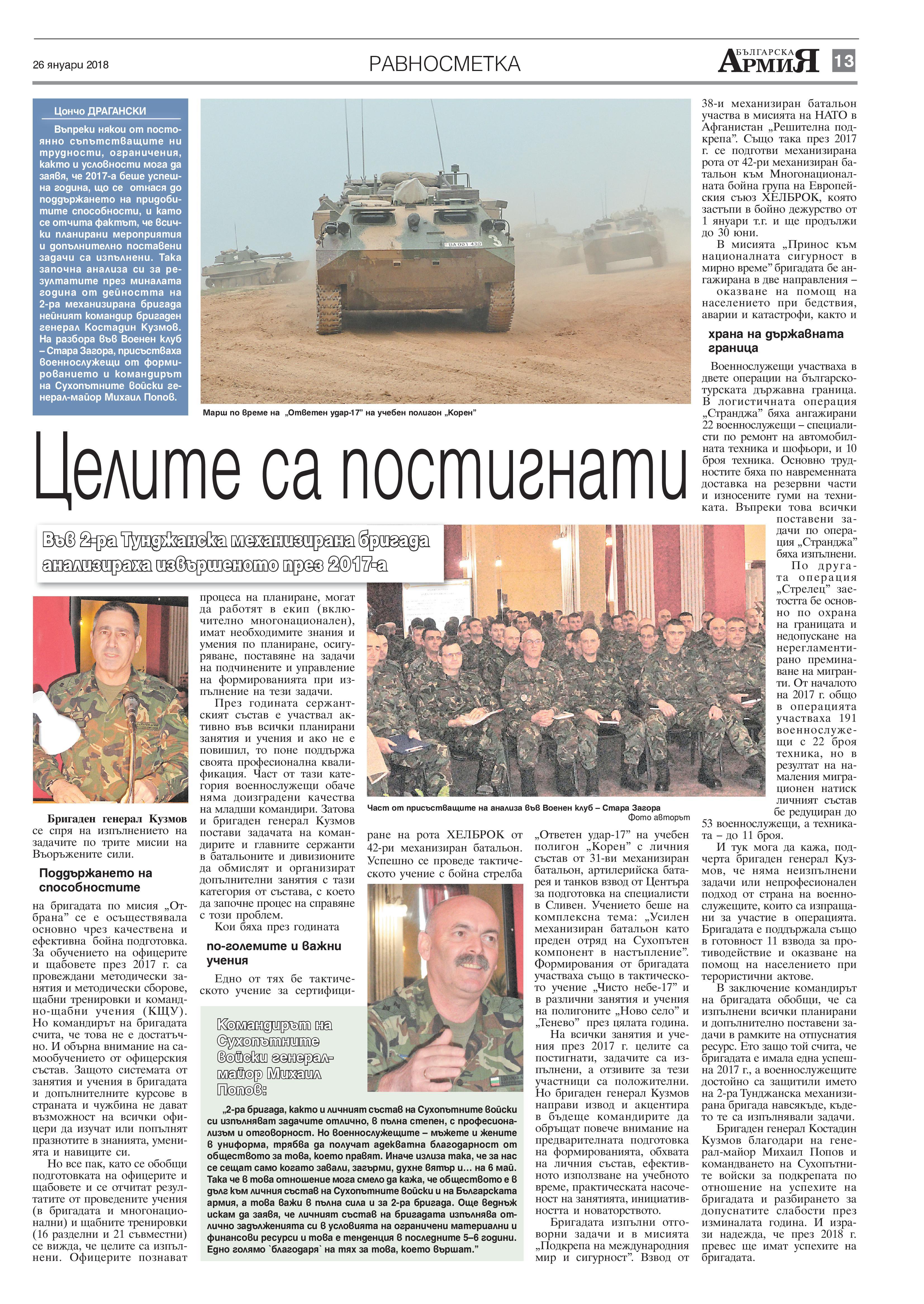 https://armymedia.bg/wp-content/uploads/2015/06/13-18.jpg