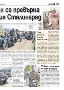 https://armymedia.bg/wp-content/uploads/2015/06/13-28-213x300.jpg