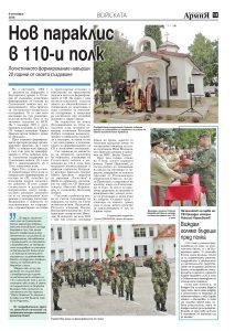https://armymedia.bg/wp-content/uploads/2015/06/13-43-213x300.jpg