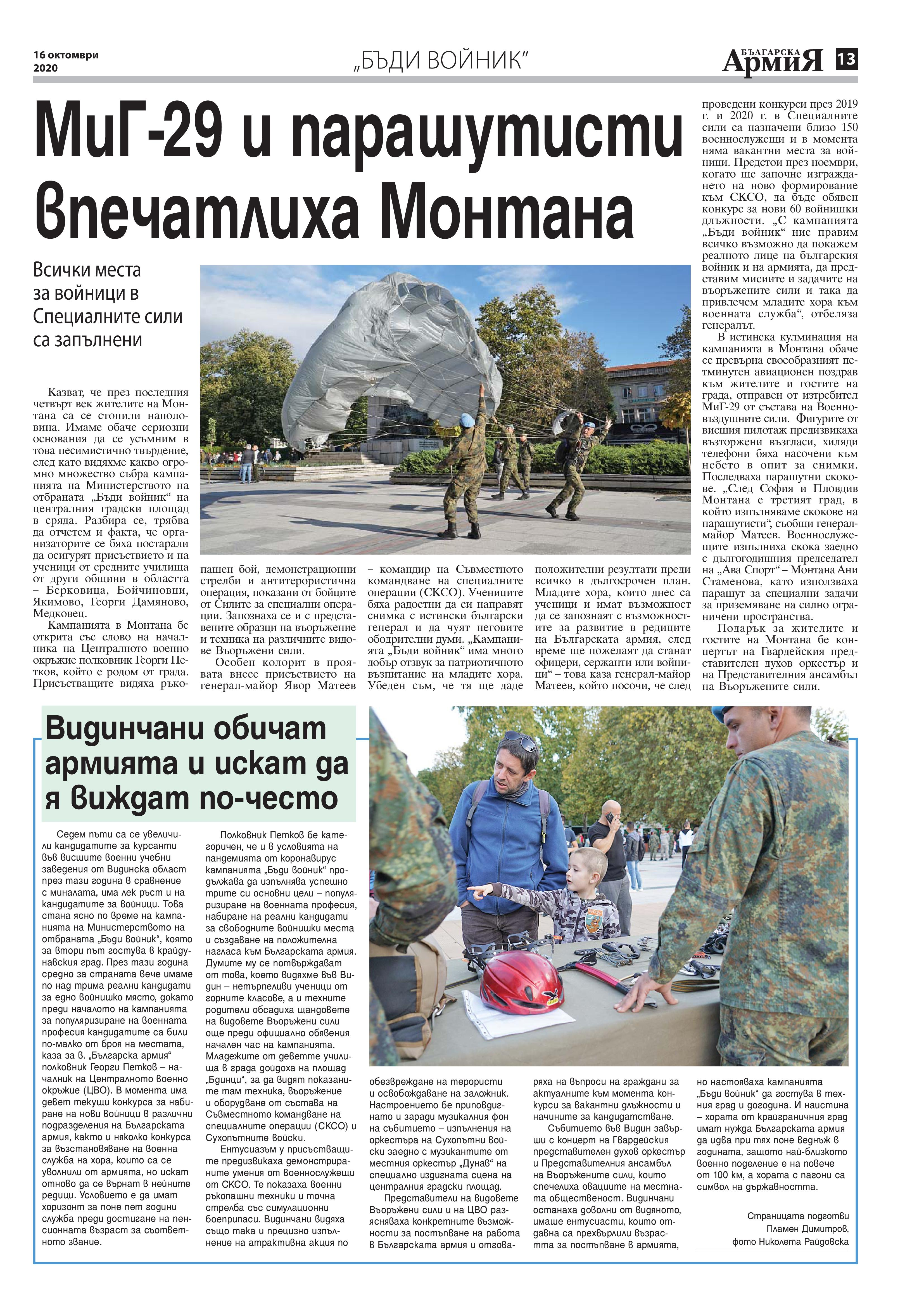 https://armymedia.bg/wp-content/uploads/2015/06/13-44.jpg